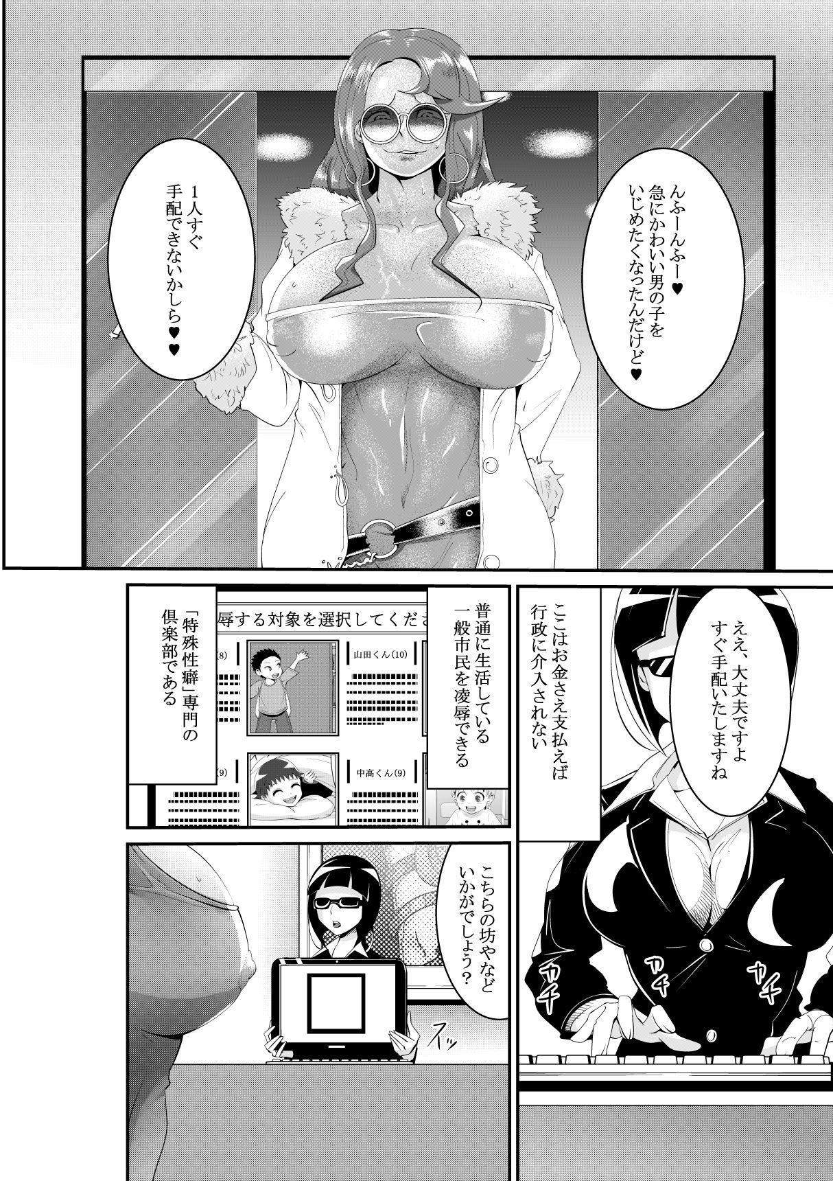 Bougyaku no Megami MADAME 2