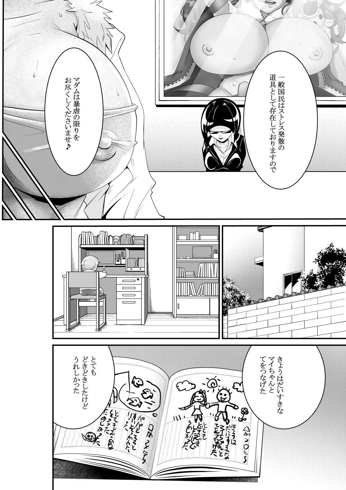 Bougyaku no Megami MADAME 4