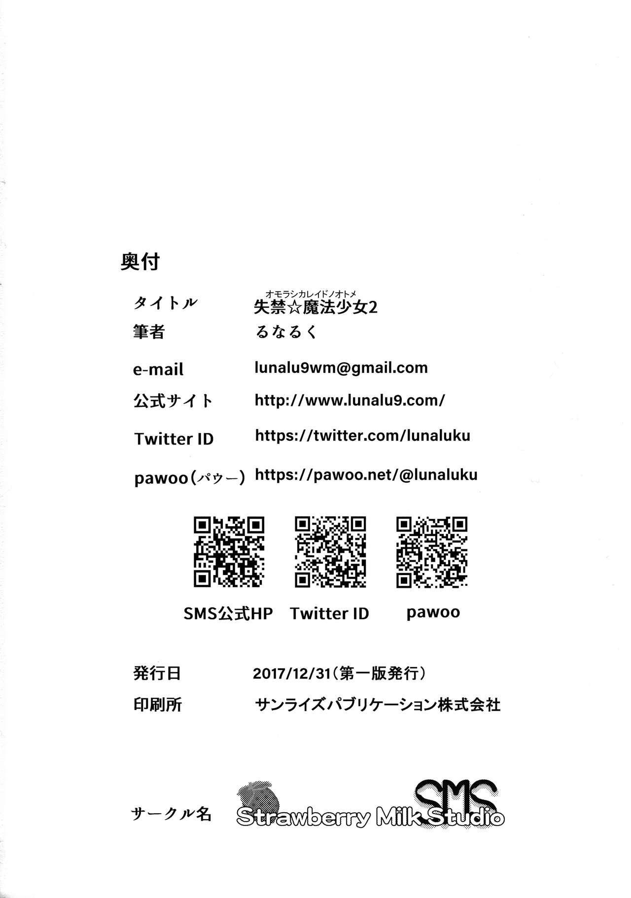 Shikkin Mahou Shoujo 2 28