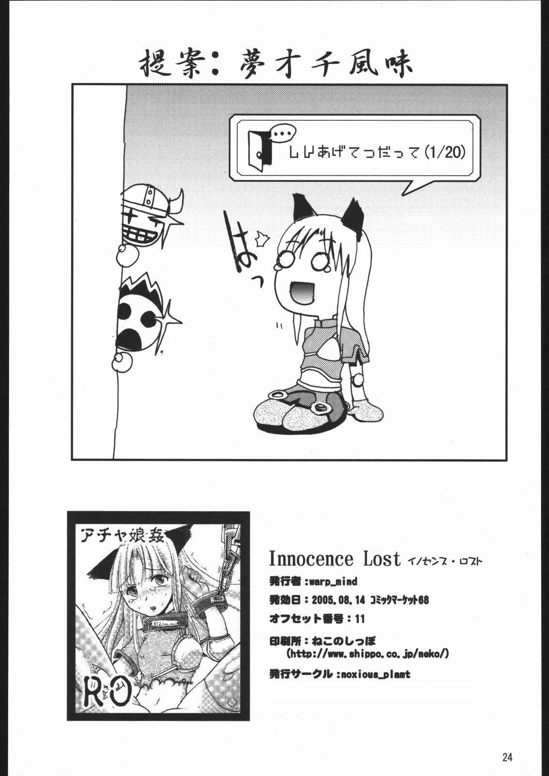 Innocence Lost 24