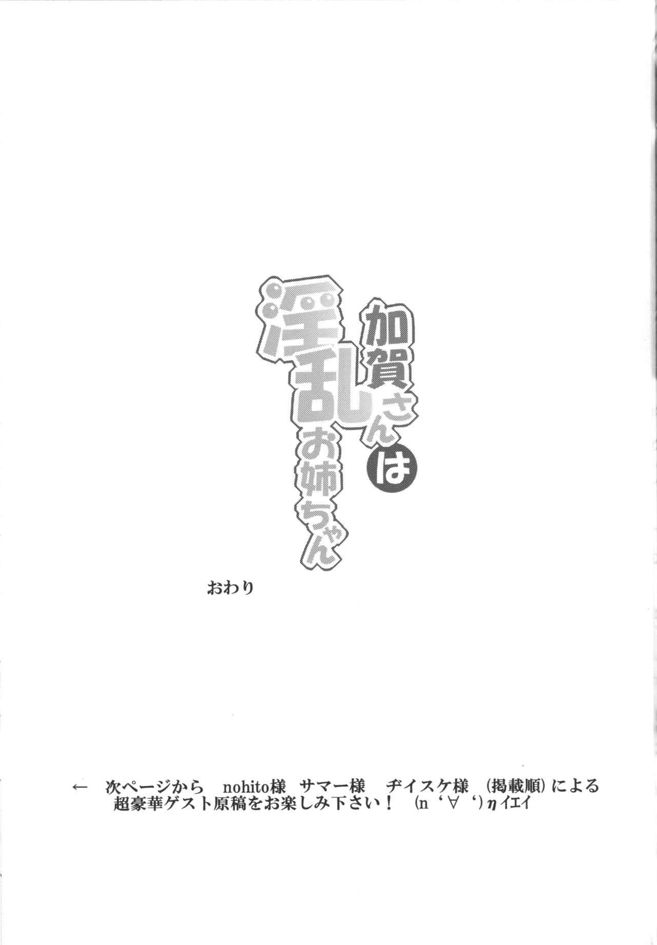 (C88) [Banana Koubou (Ao Banana)] Kaga-san wa Inran Onee-chan (Kantai Collection -KanColle-) [English] [hardcase8translates] 19
