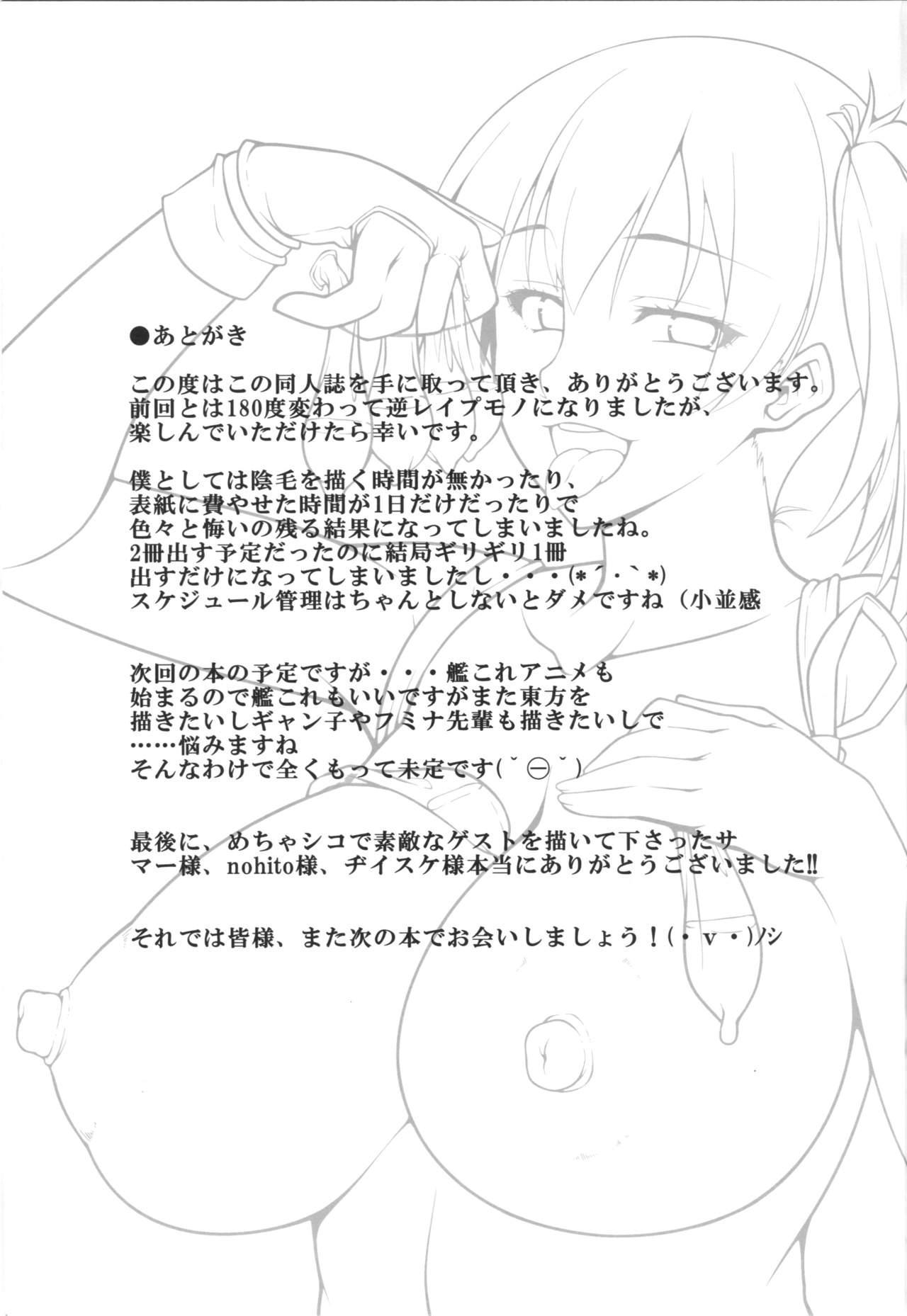 (C88) [Banana Koubou (Ao Banana)] Kaga-san wa Inran Onee-chan (Kantai Collection -KanColle-) [English] [hardcase8translates] 23