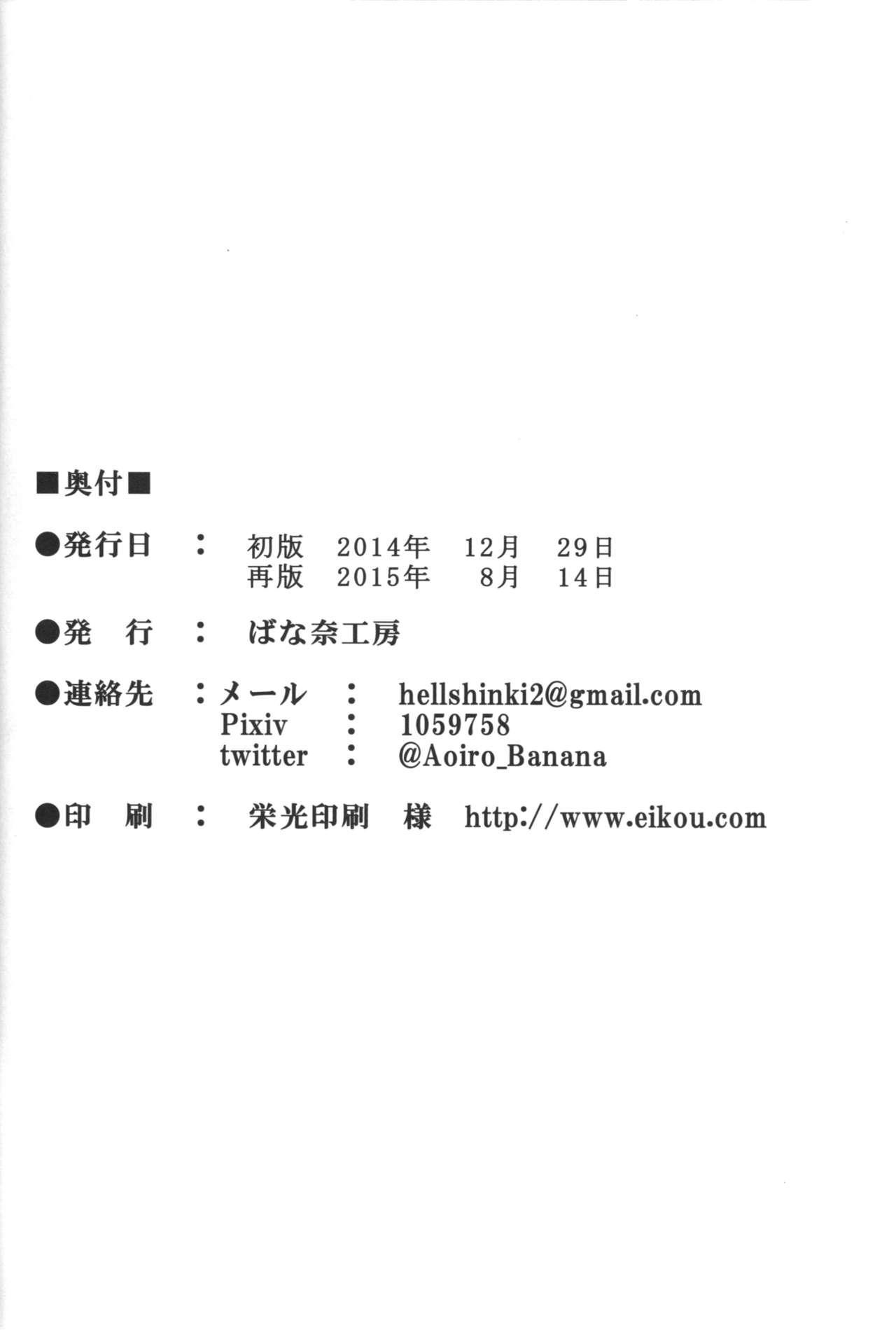 (C88) [Banana Koubou (Ao Banana)] Kaga-san wa Inran Onee-chan (Kantai Collection -KanColle-) [English] [hardcase8translates] 24