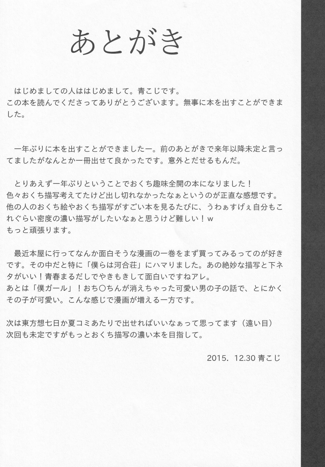 Okuchi kkusu 2 19