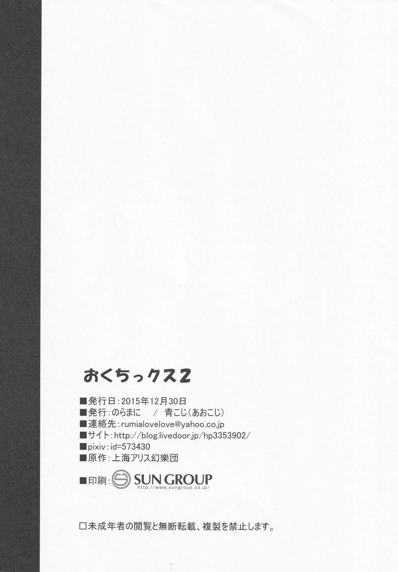 Okuchi kkusu 2 20