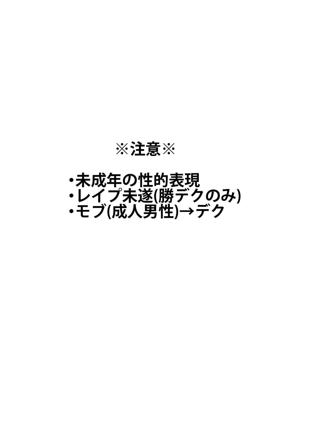 Junjou Overflow 1