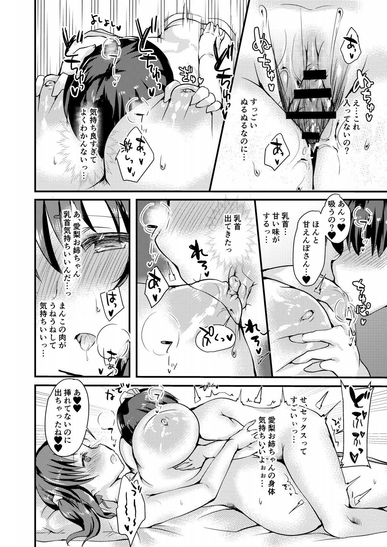 Shinseki no Onee-chan wa Totoki Airi 16