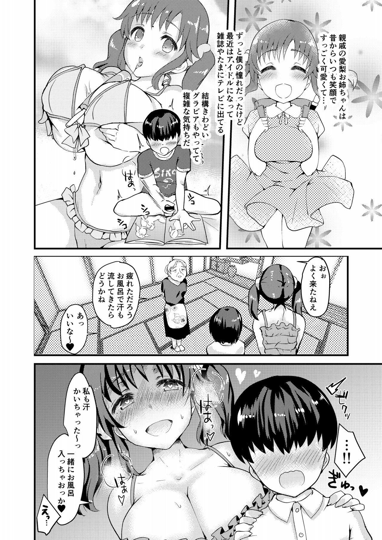 Shinseki no Onee-chan wa Totoki Airi 2
