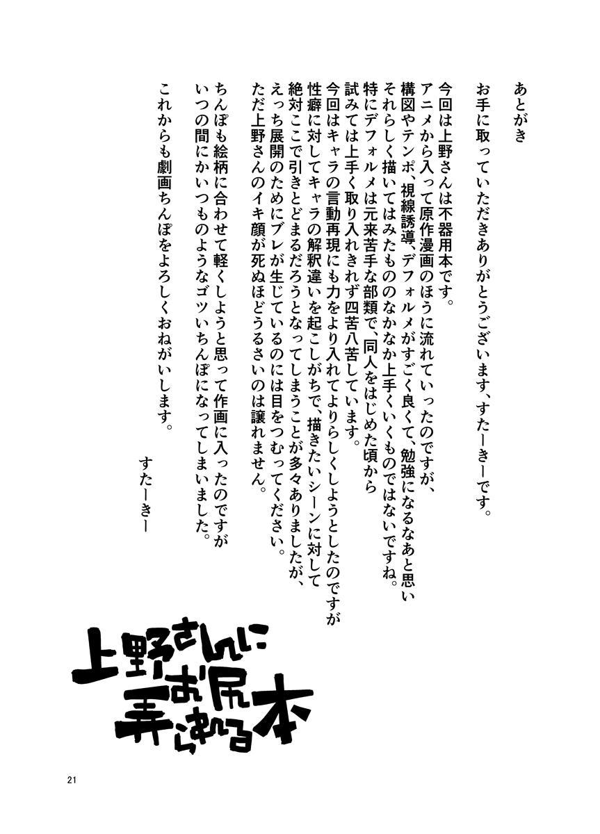 Ueno-san ni Oshiri Ijirareru Hon 19