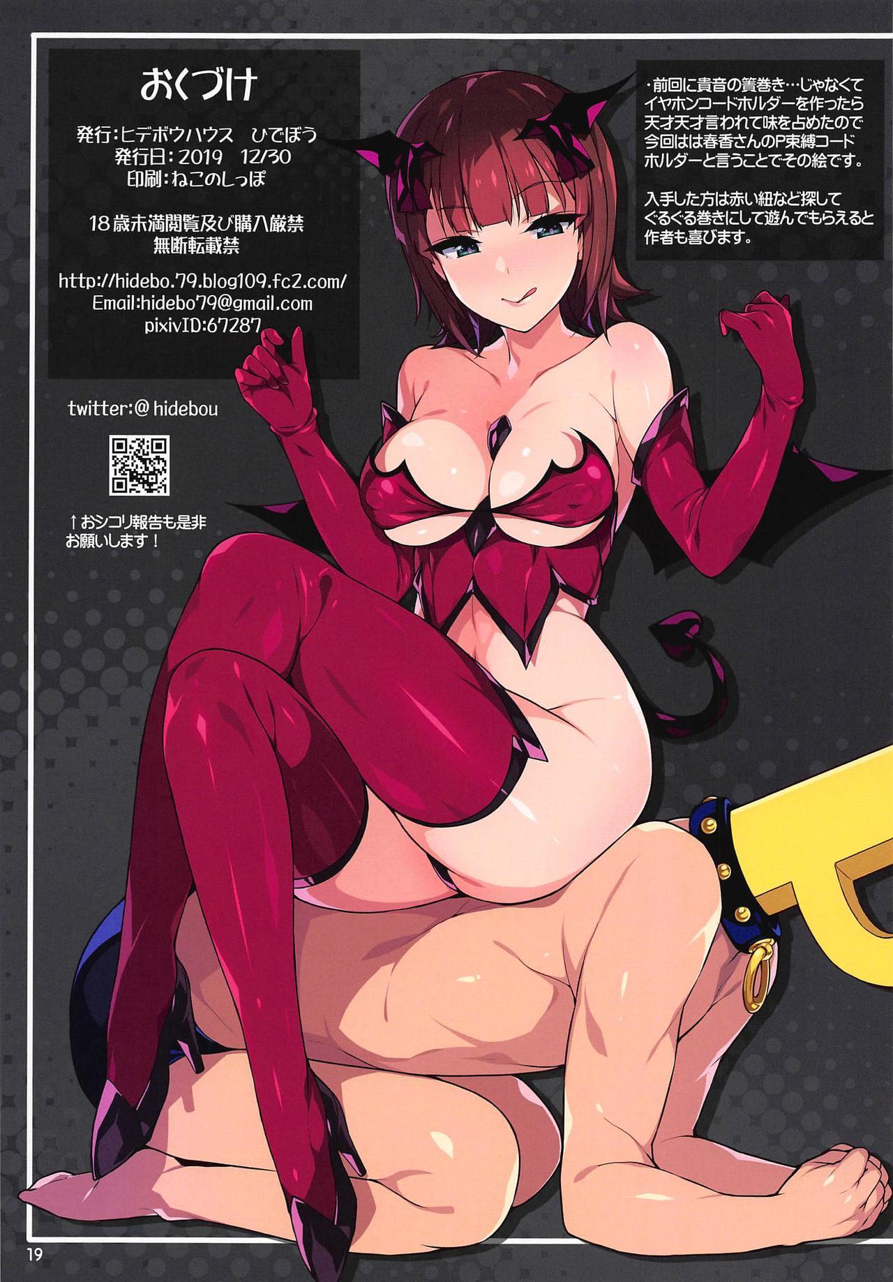 Succu Haruka   魅魔春香❤ 19