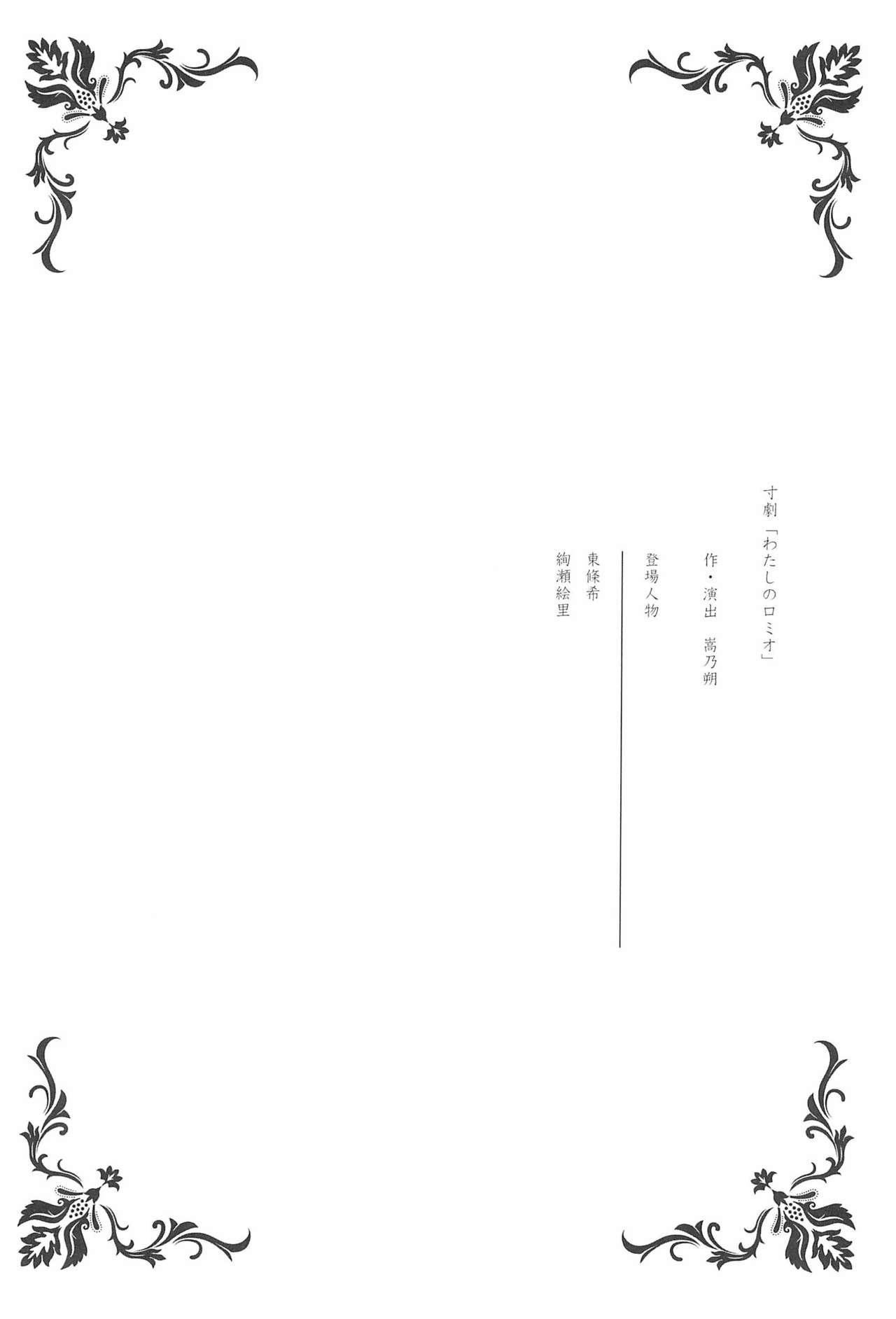 Takaramono no Hibi. 9