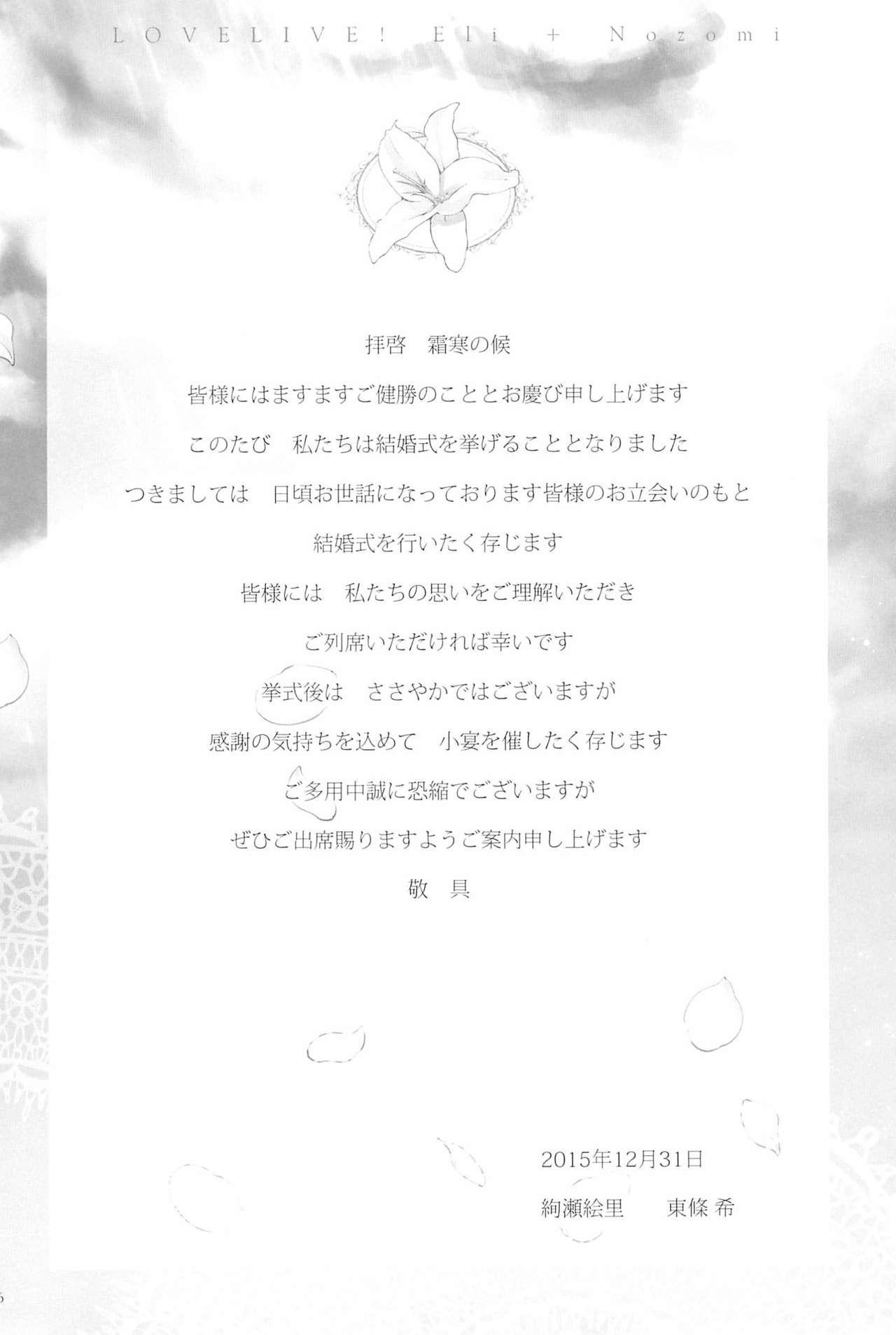 Takaramono no Hibi. 107