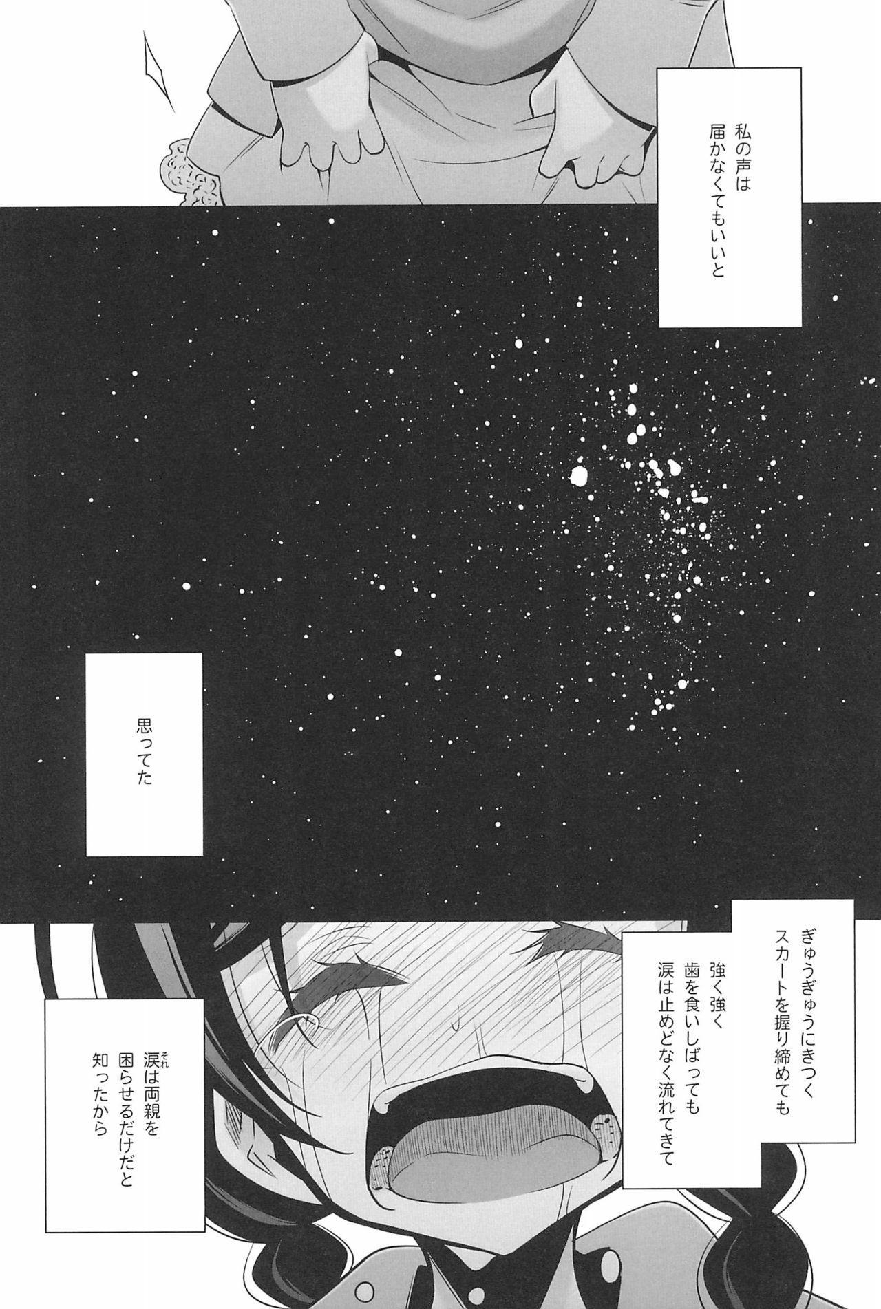 Takaramono no Hibi. 108