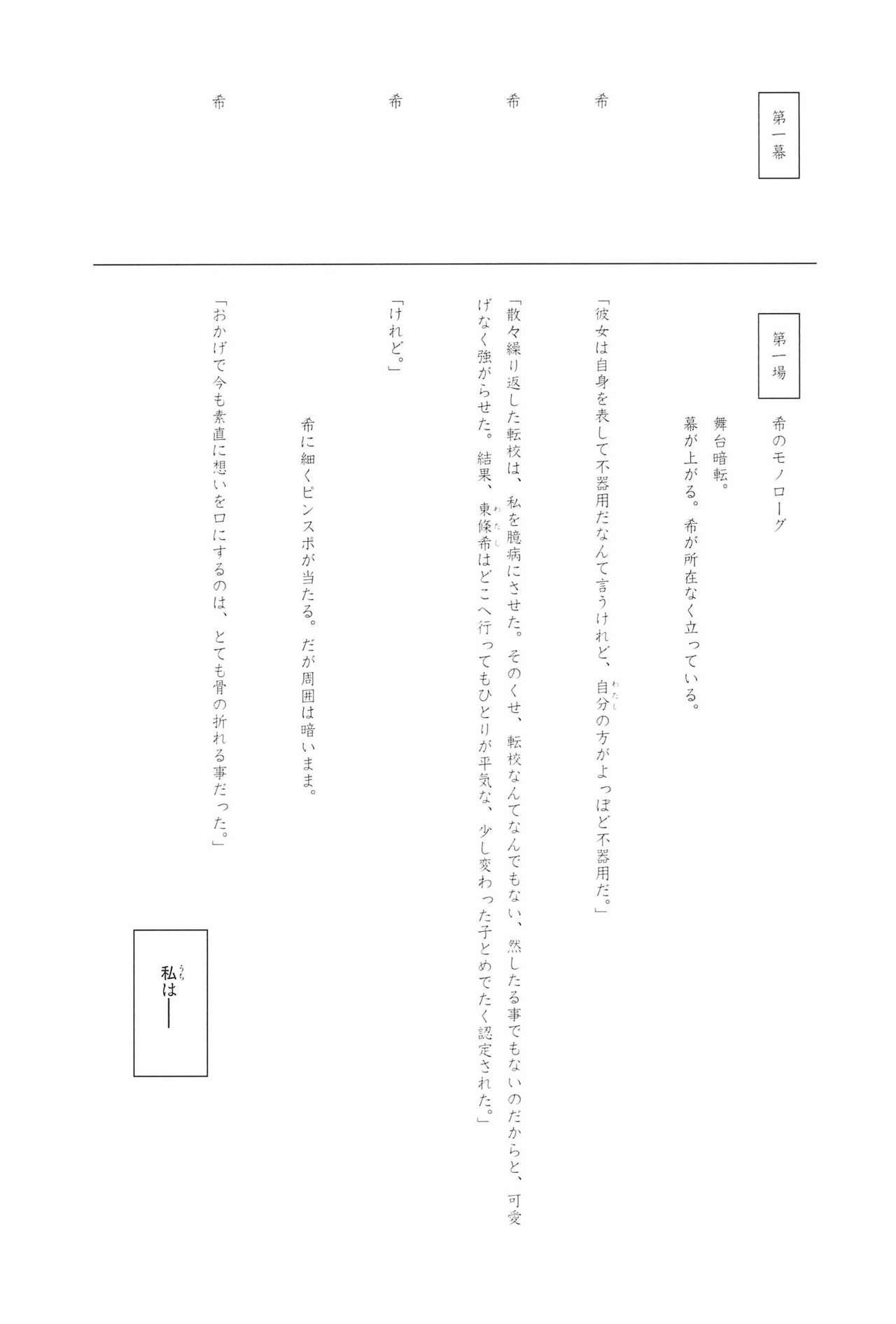 Takaramono no Hibi. 10