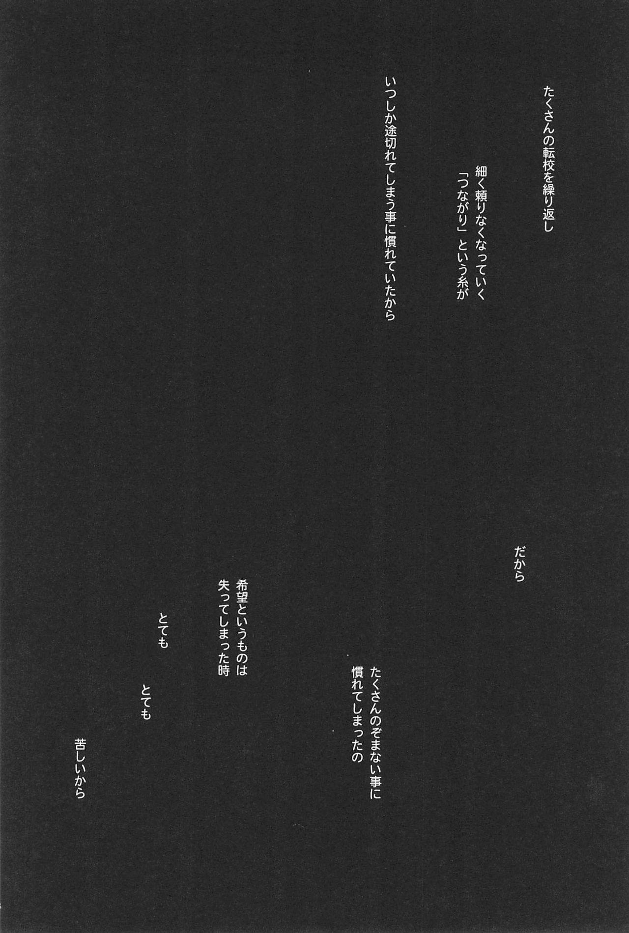 Takaramono no Hibi. 109