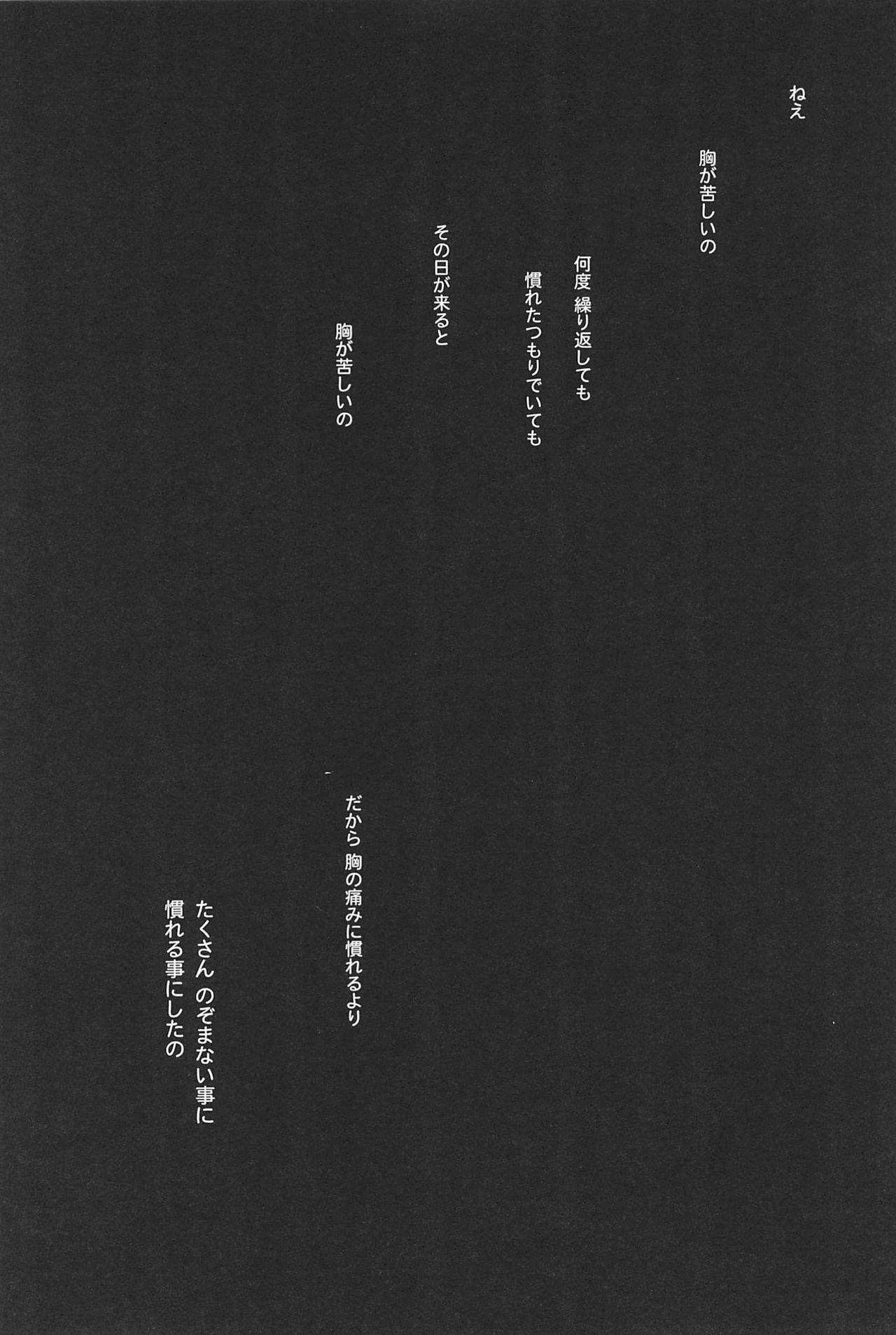 Takaramono no Hibi. 110