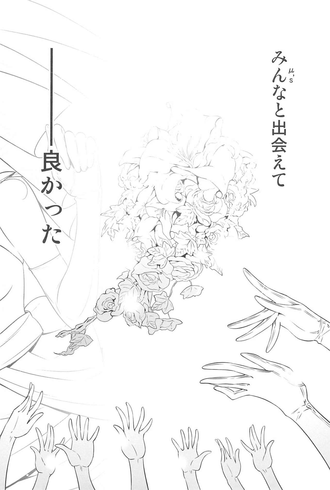 Takaramono no Hibi. 143