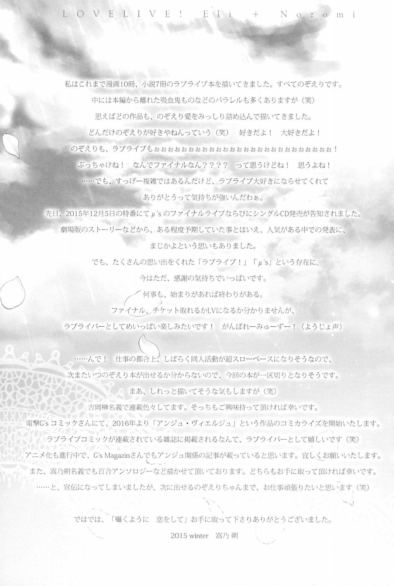 Takaramono no Hibi. 146
