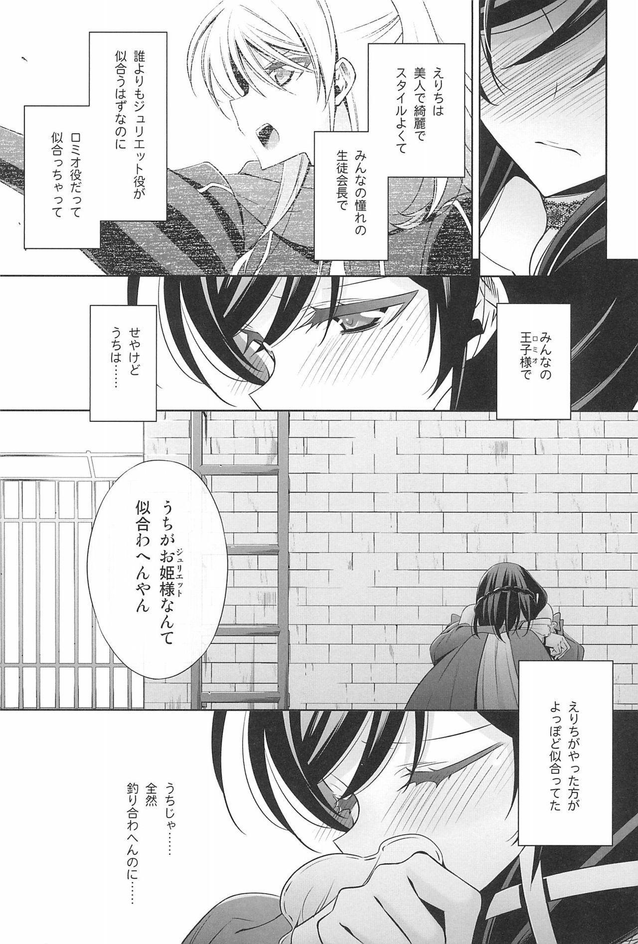 Takaramono no Hibi. 14