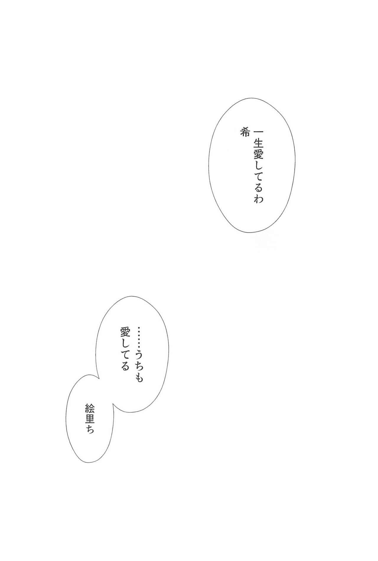Takaramono no Hibi. 154