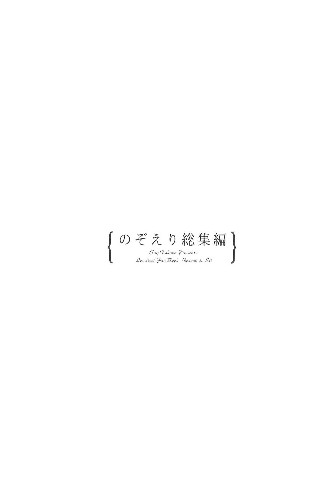 Takaramono no Hibi. 156