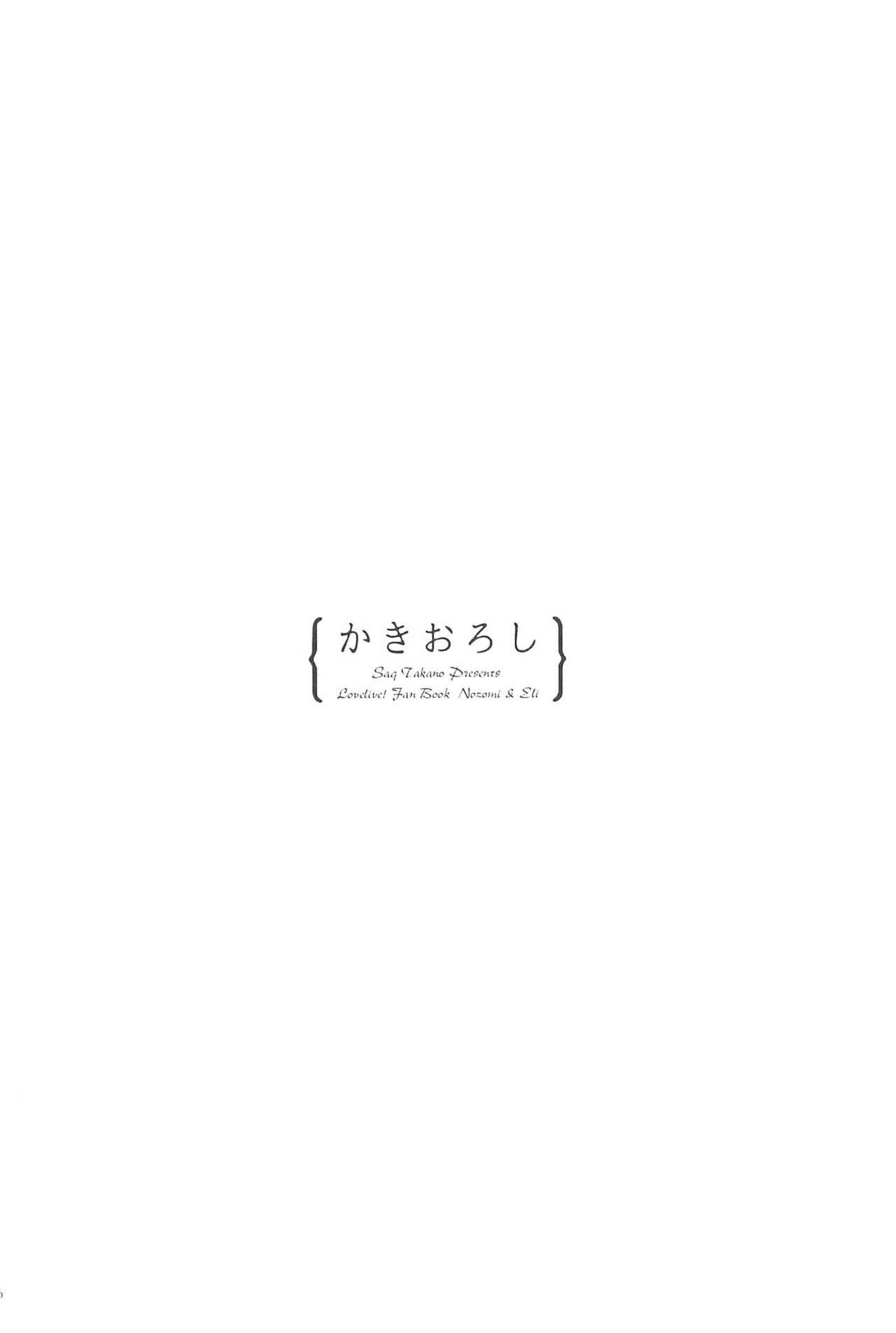 Takaramono no Hibi. 157