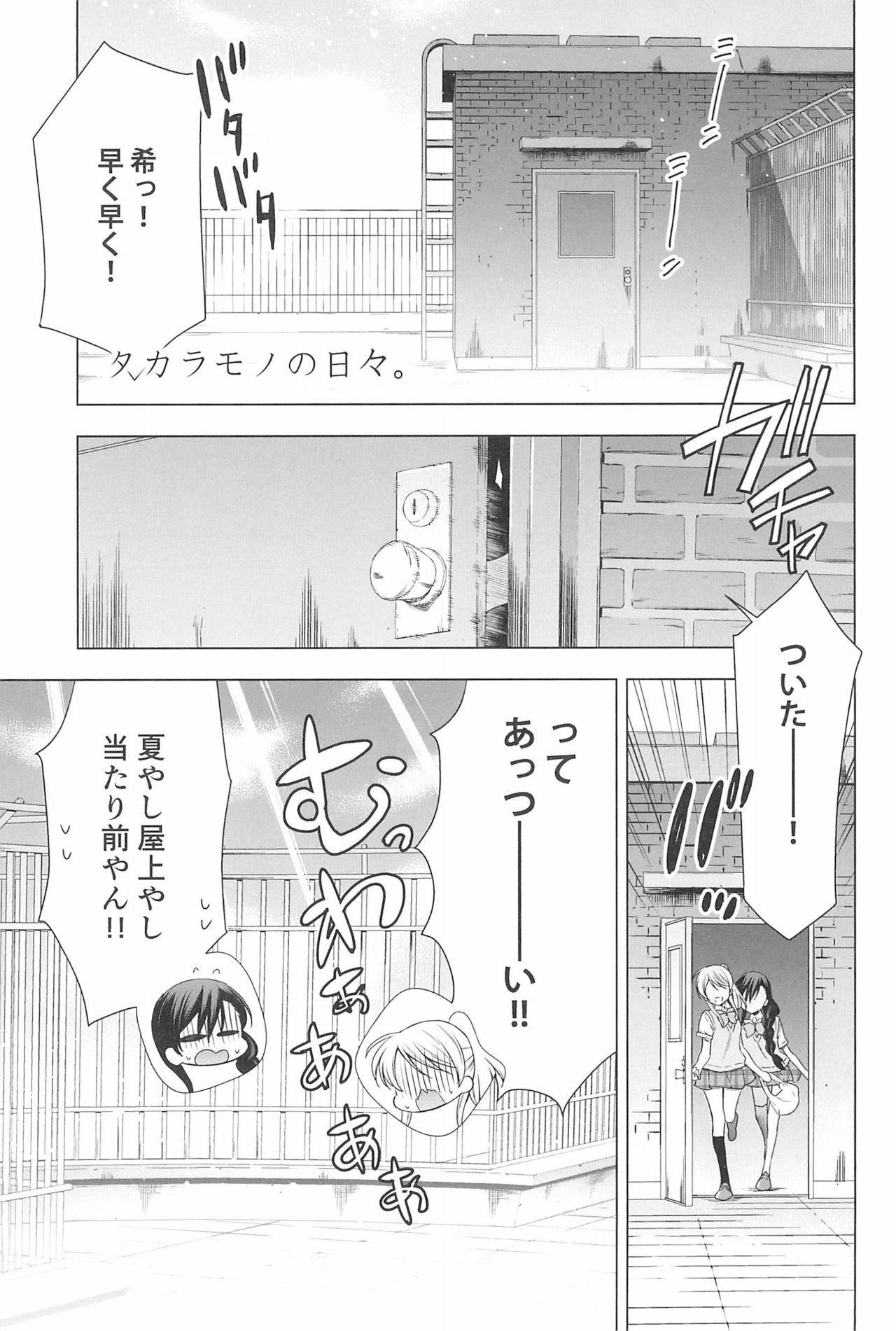 Takaramono no Hibi. 158