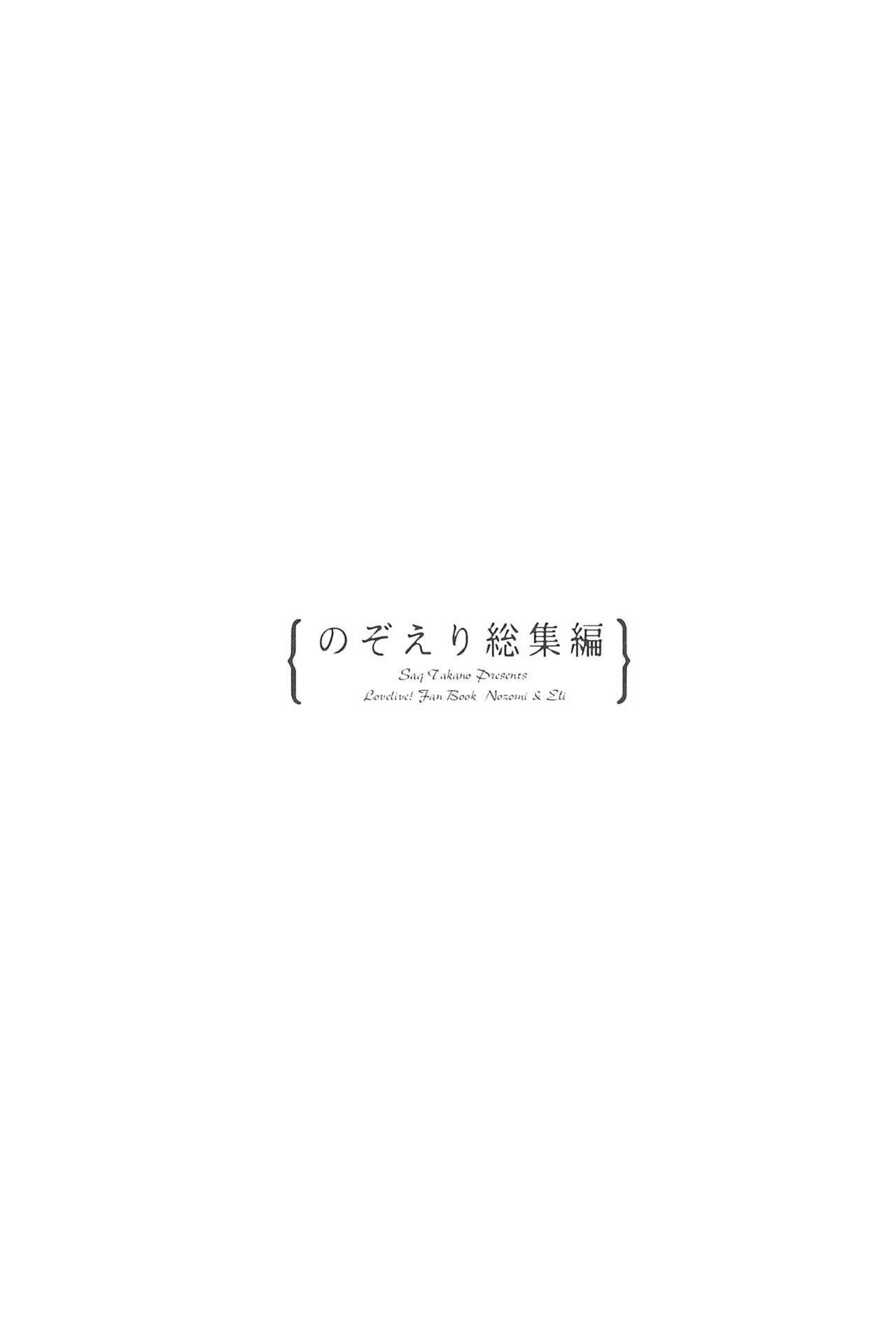 Takaramono no Hibi. 166