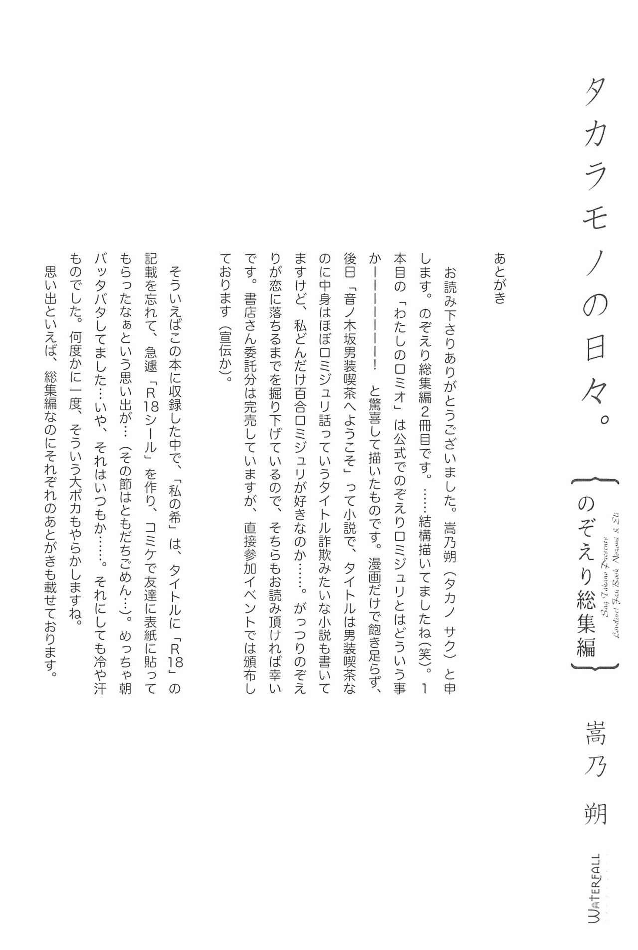 Takaramono no Hibi. 167