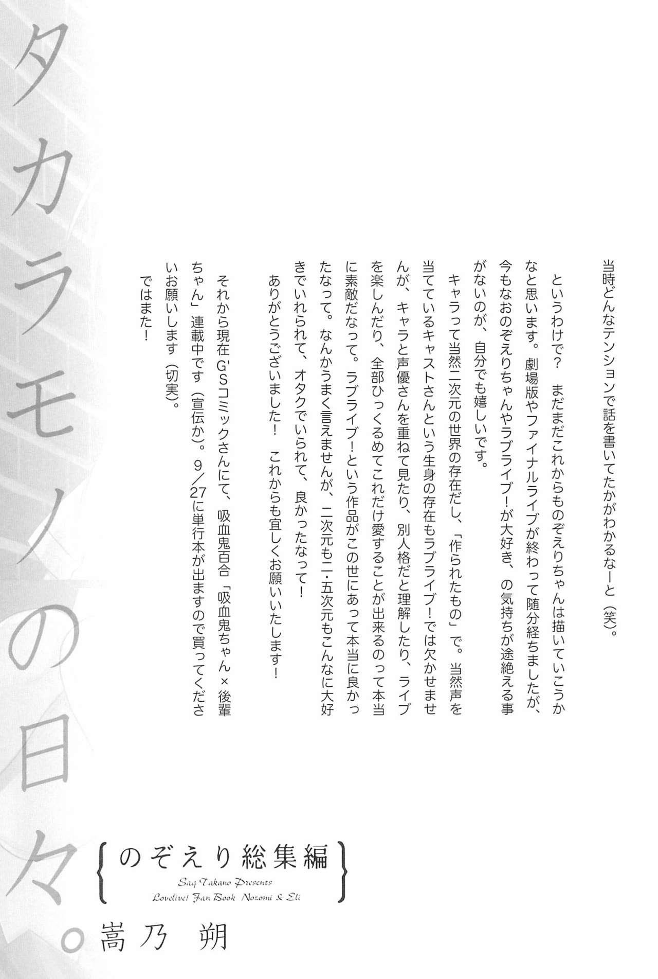 Takaramono no Hibi. 168