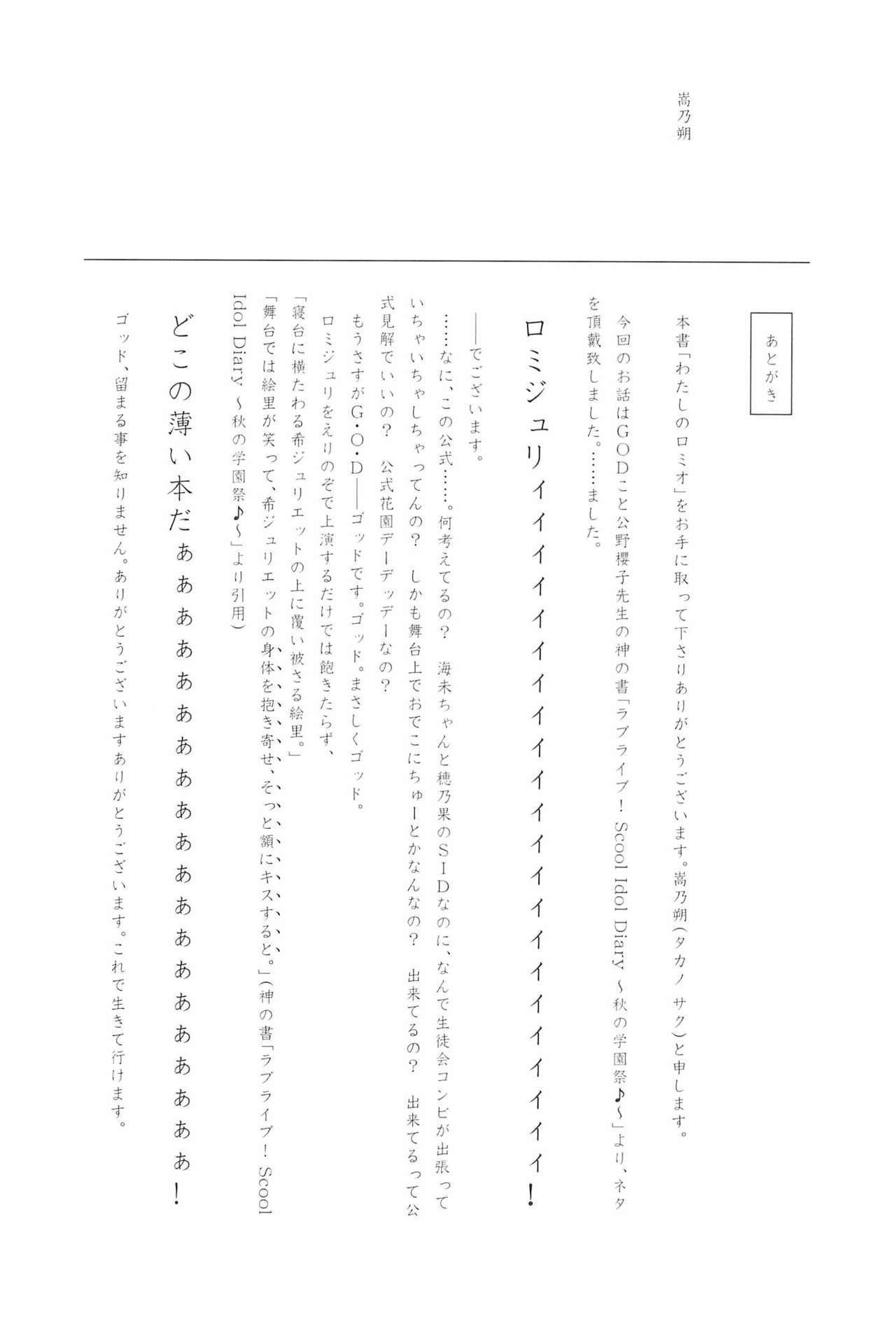 Takaramono no Hibi. 27