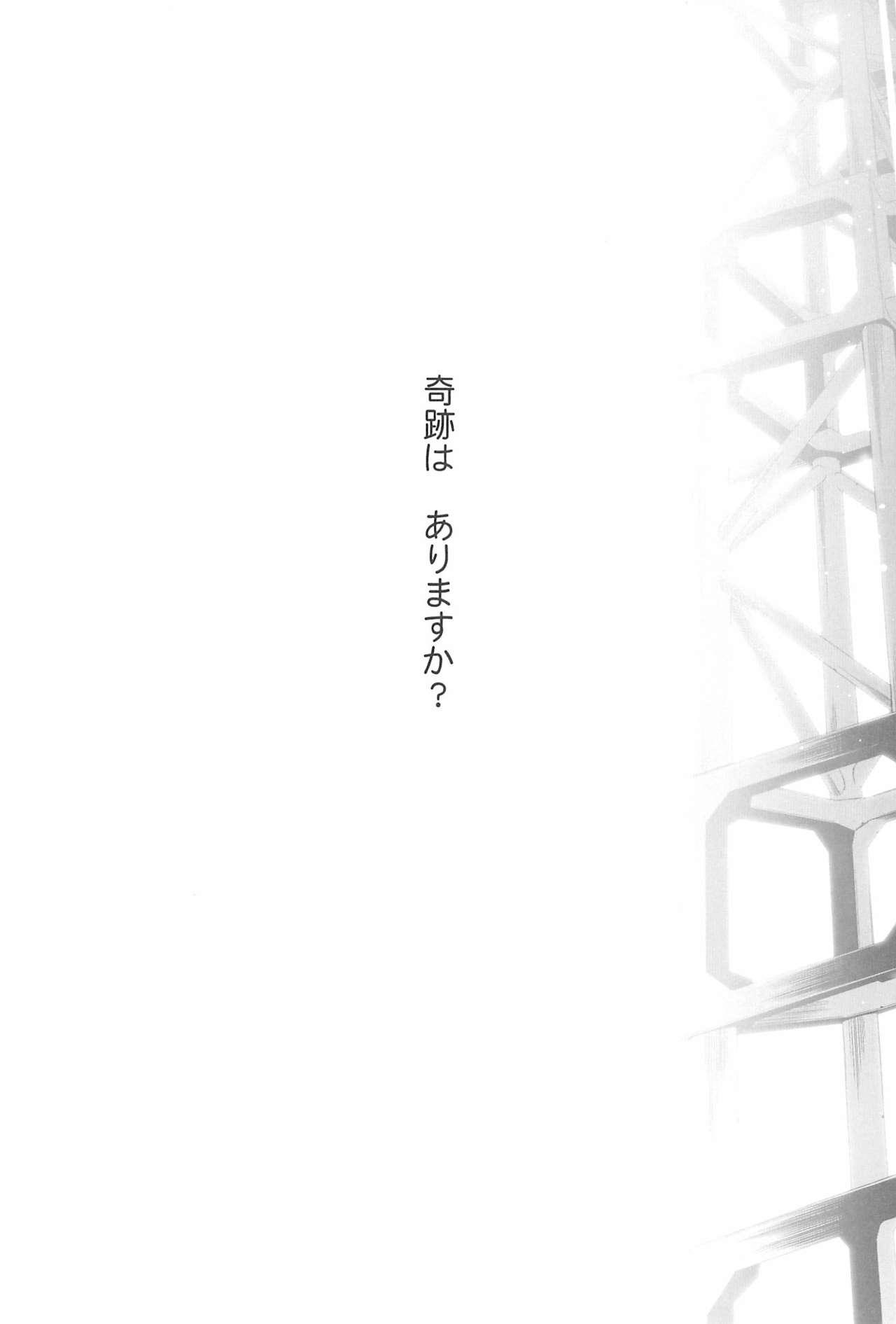 Takaramono no Hibi. 31