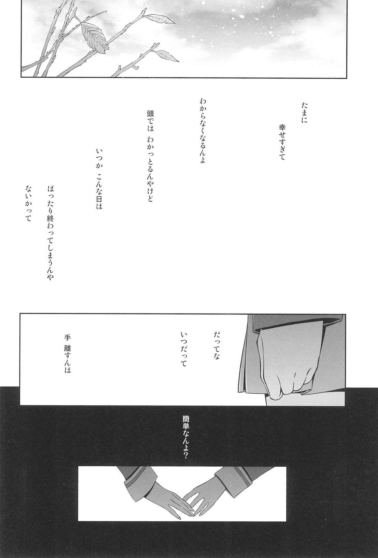 Takaramono no Hibi. 39