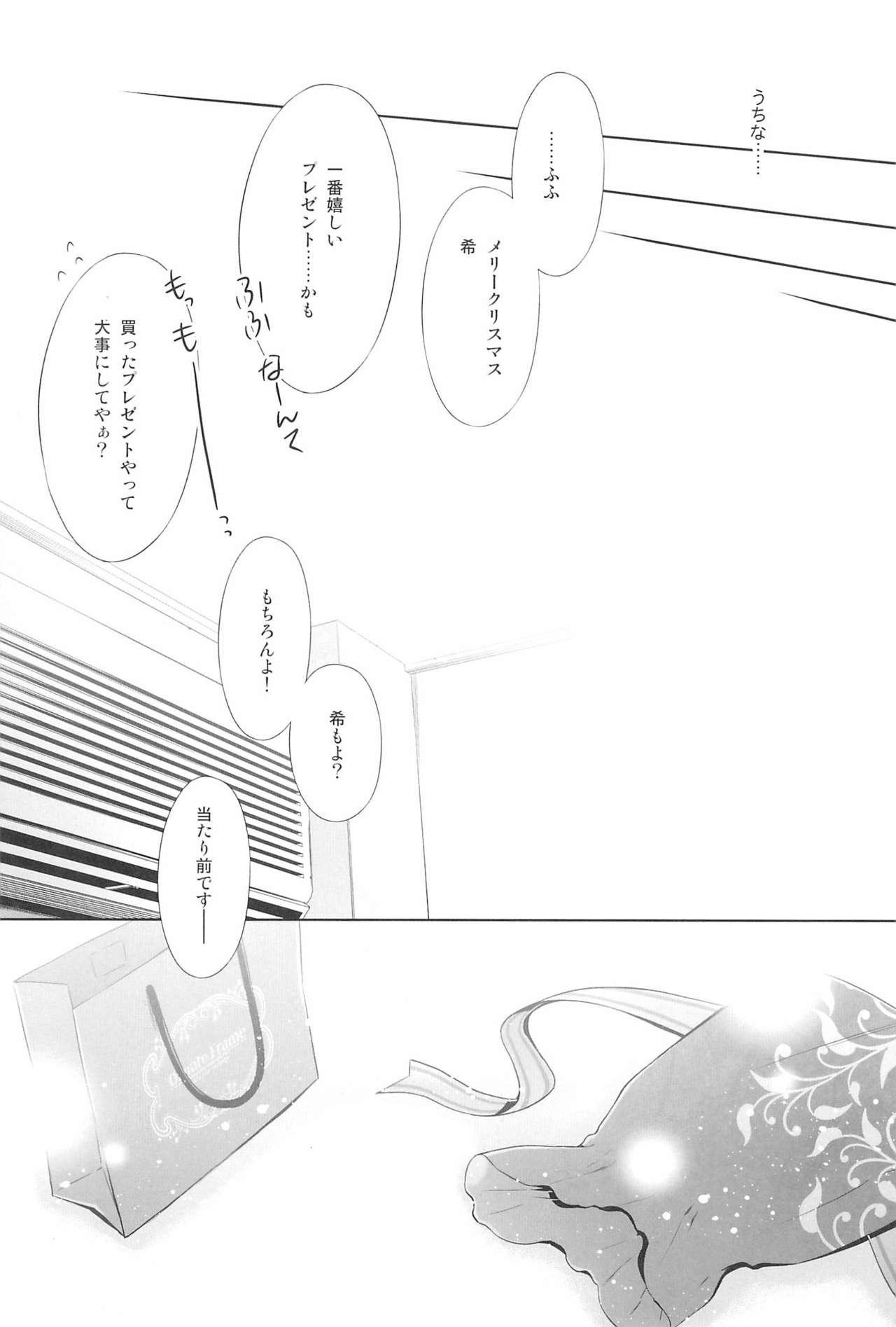 Takaramono no Hibi. 57