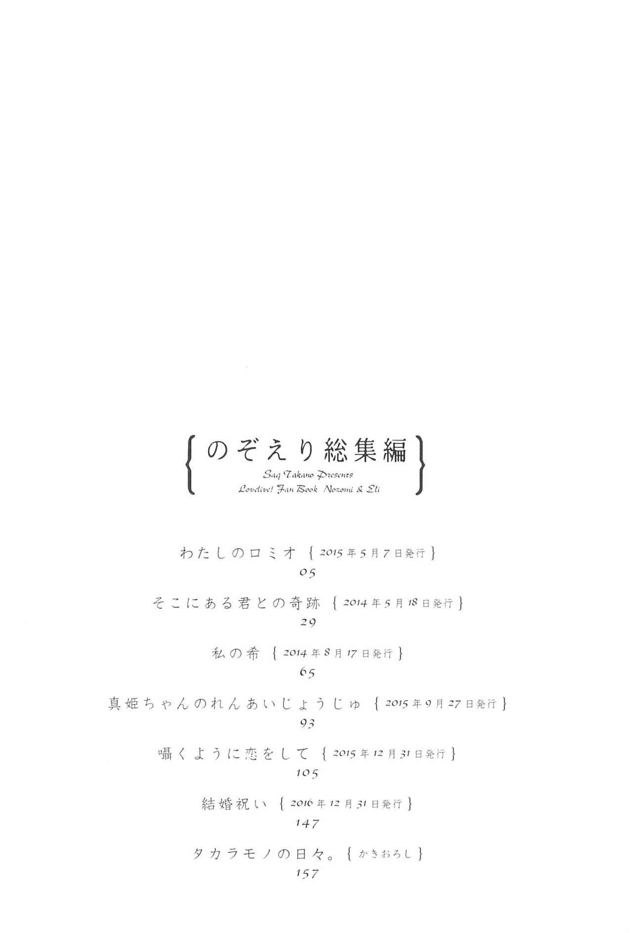 Takaramono no Hibi. 5