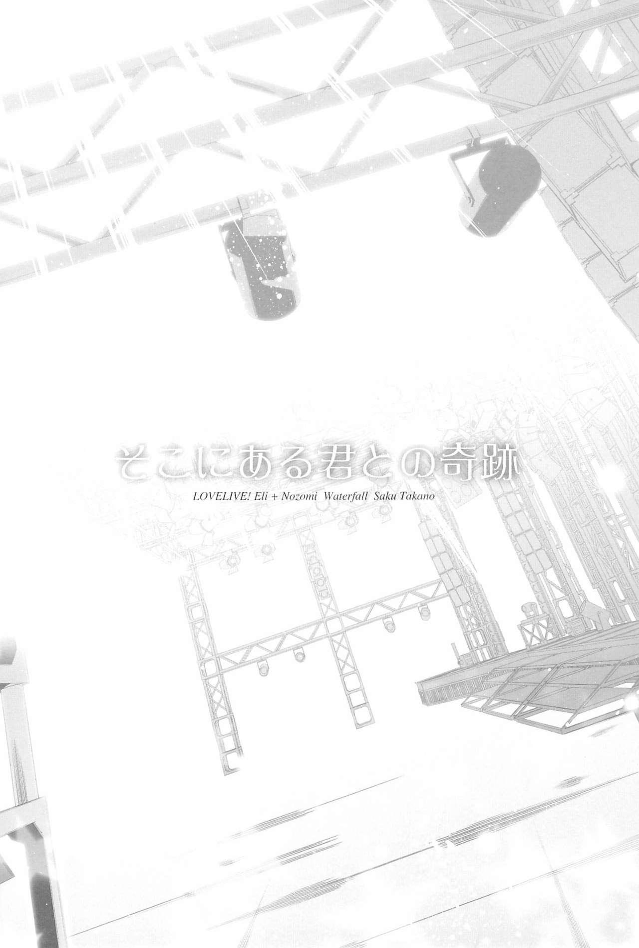 Takaramono no Hibi. 63
