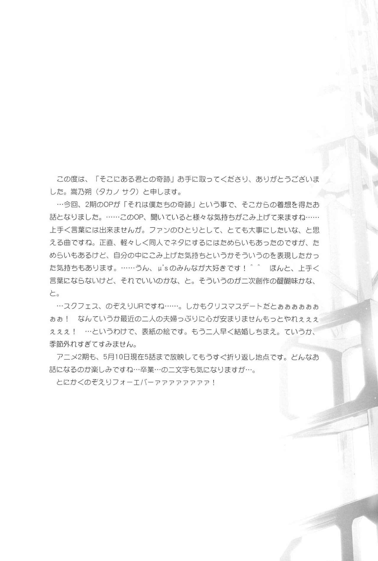 Takaramono no Hibi. 64