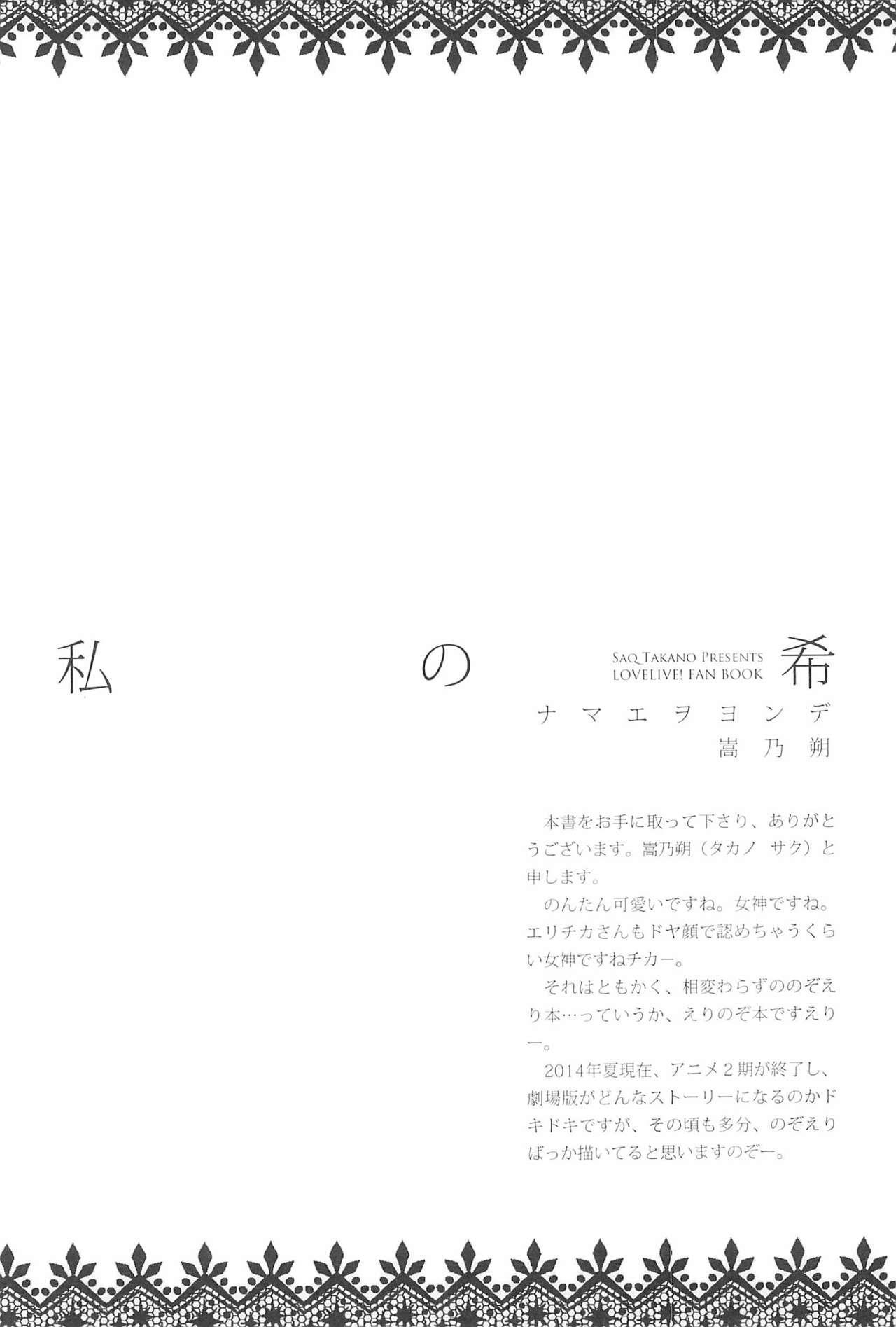 Takaramono no Hibi. 67