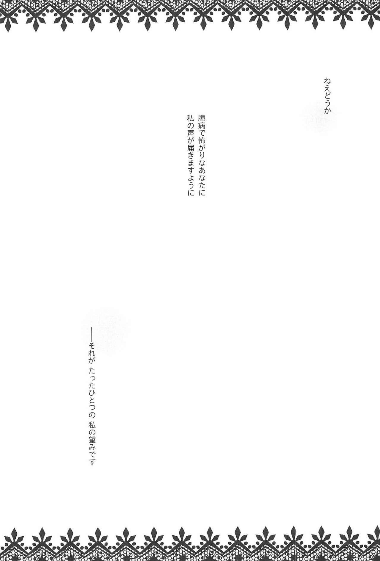 Takaramono no Hibi. 68