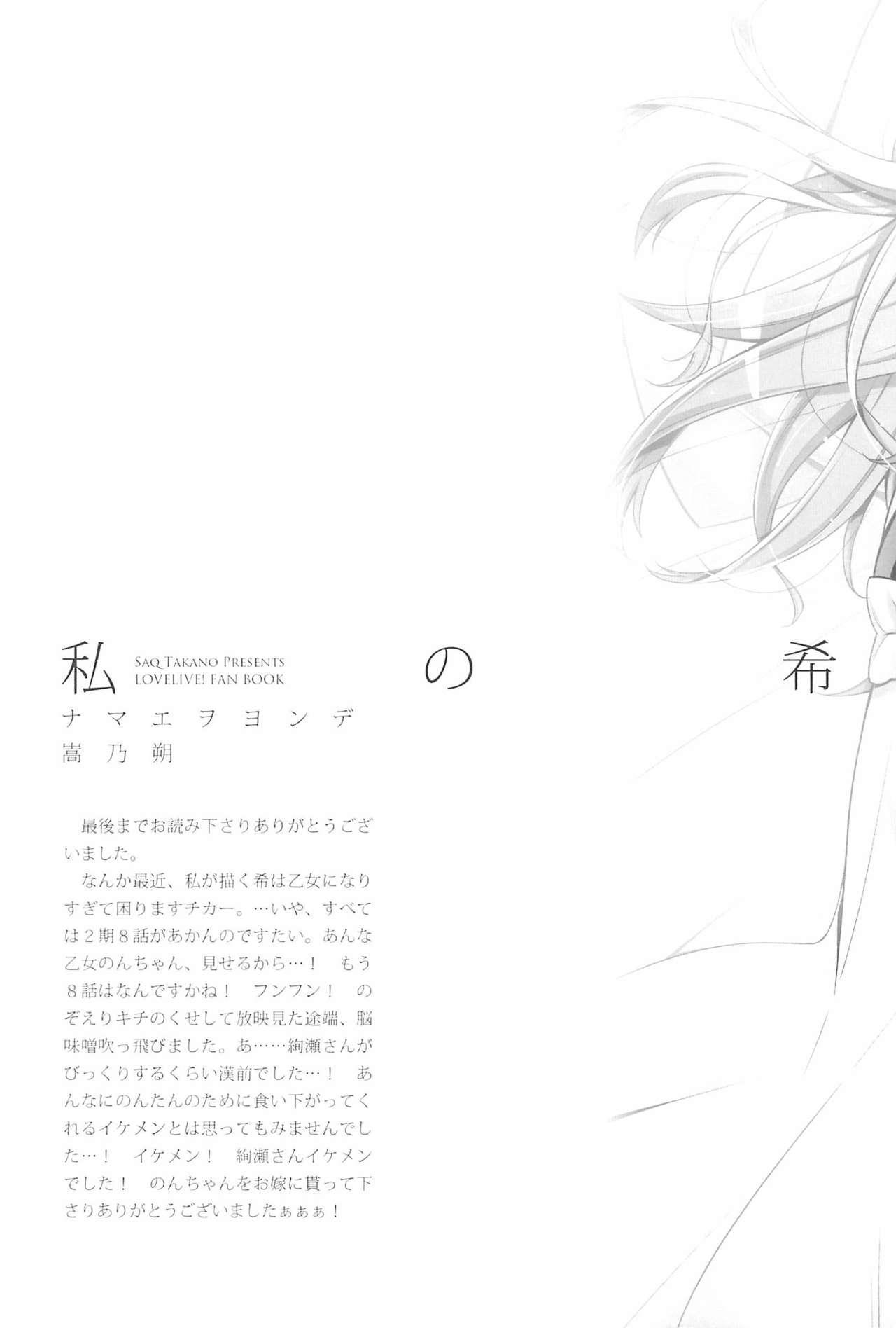 Takaramono no Hibi. 92