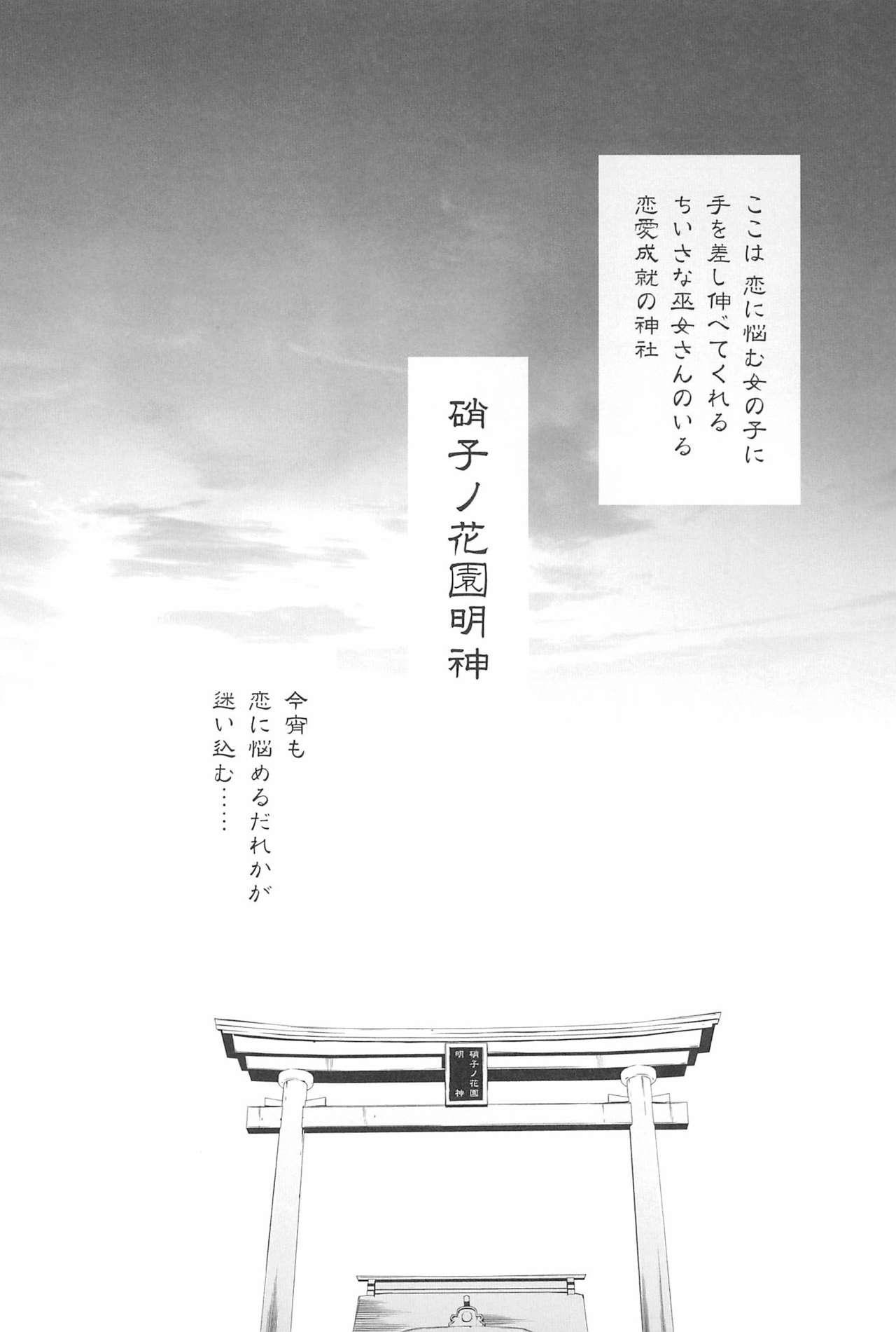 Takaramono no Hibi. 96