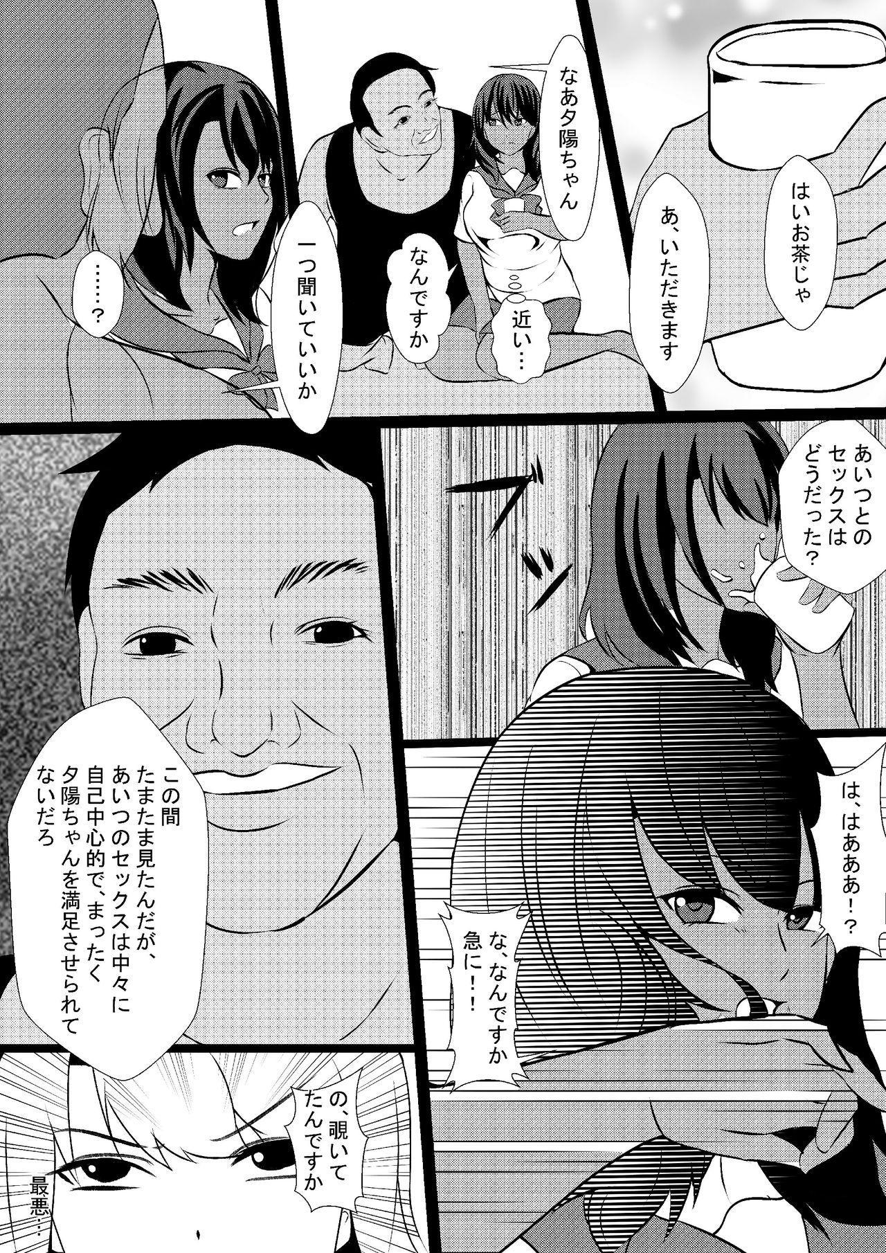 Musuko no Kanojo o Netoru Chichioya 9