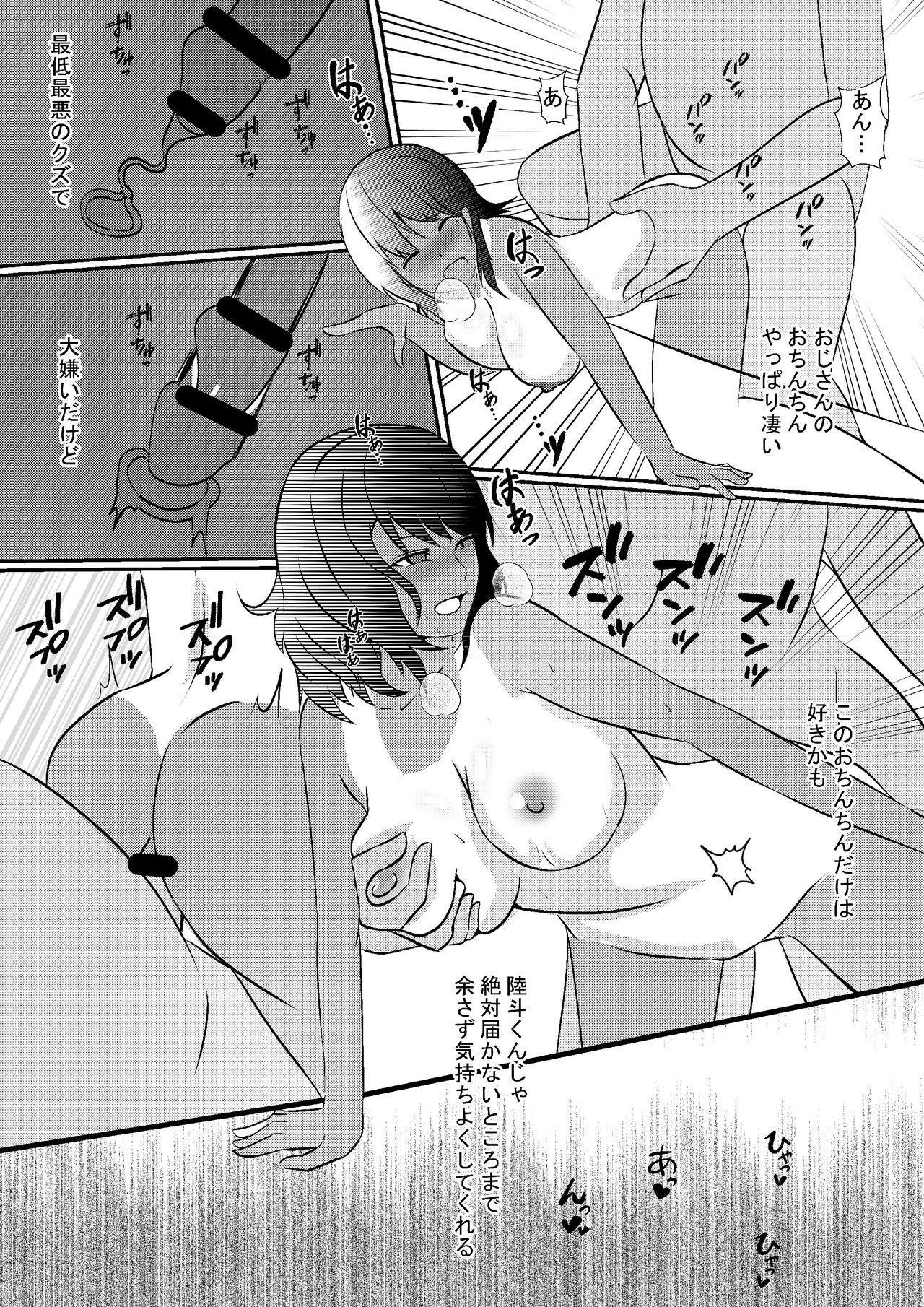 Musuko no Kanojo o Netoru Chichioya 26