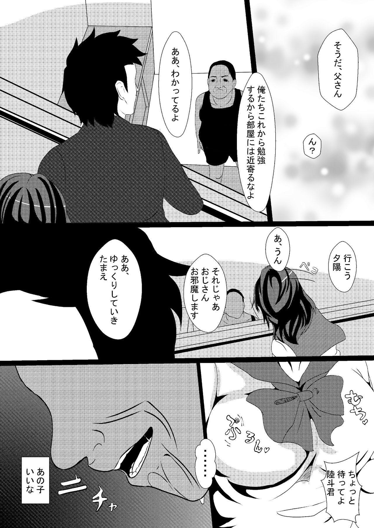 Musuko no Kanojo o Netoru Chichioya 3