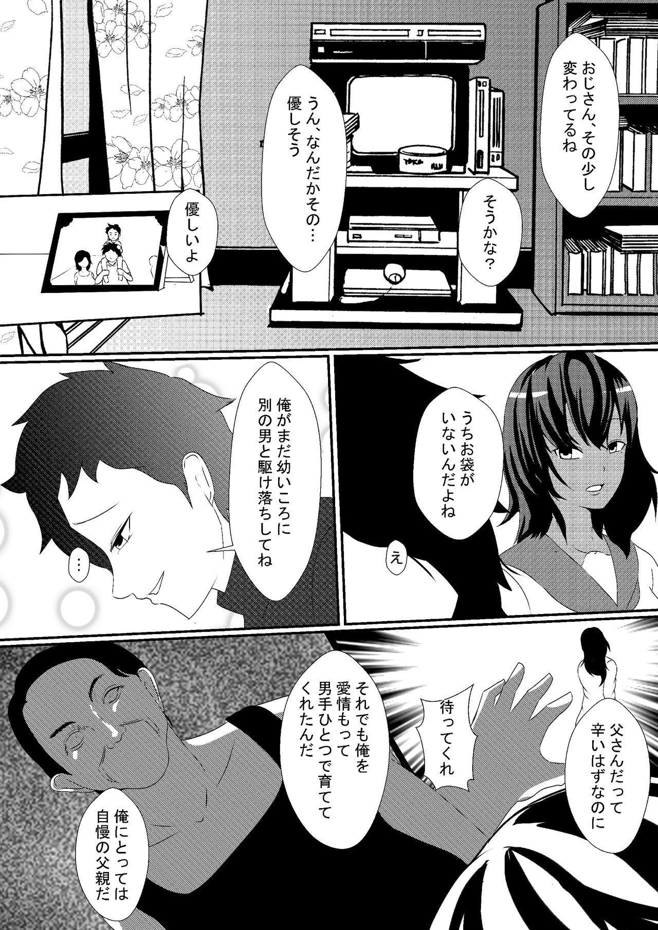 Musuko no Kanojo o Netoru Chichioya 4