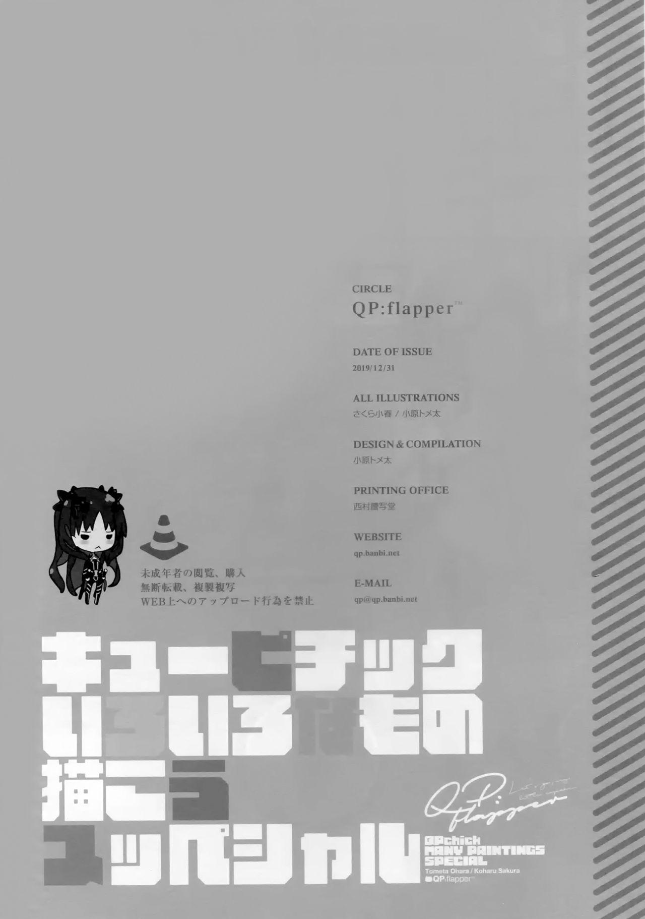 Kyu pi chi kku iro iro na mo no ka kou yu bba sha ru(Chinese) 18