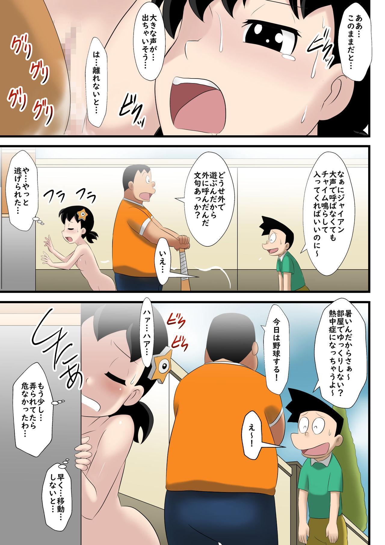 [Circle Takaya] if -sizuka- 3 (Doraemon) 13