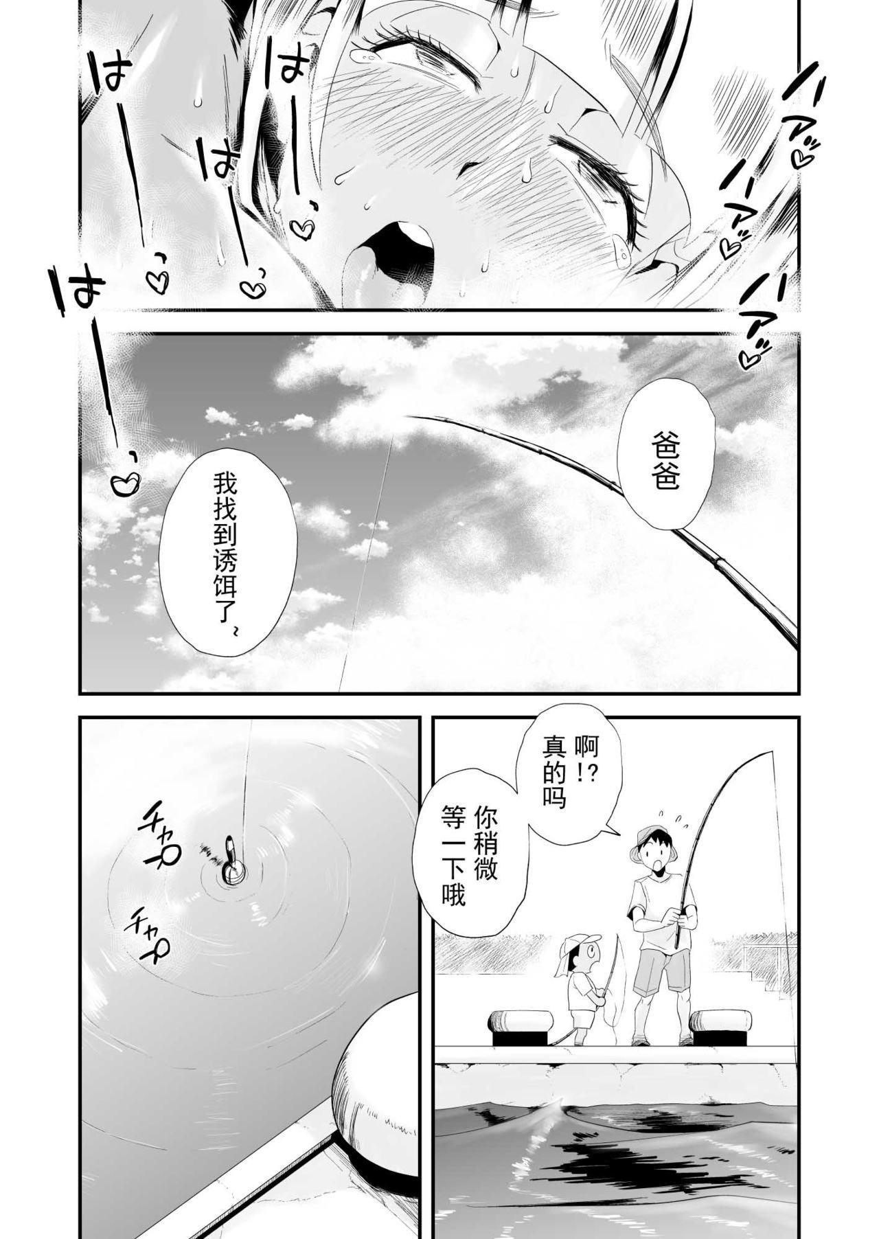 [Haitoku Sensei] Ore no Yome ga Netorarete Iru! ~Umi no Mieru Machi Kouhen~[Chinese]【不可视汉化】 18