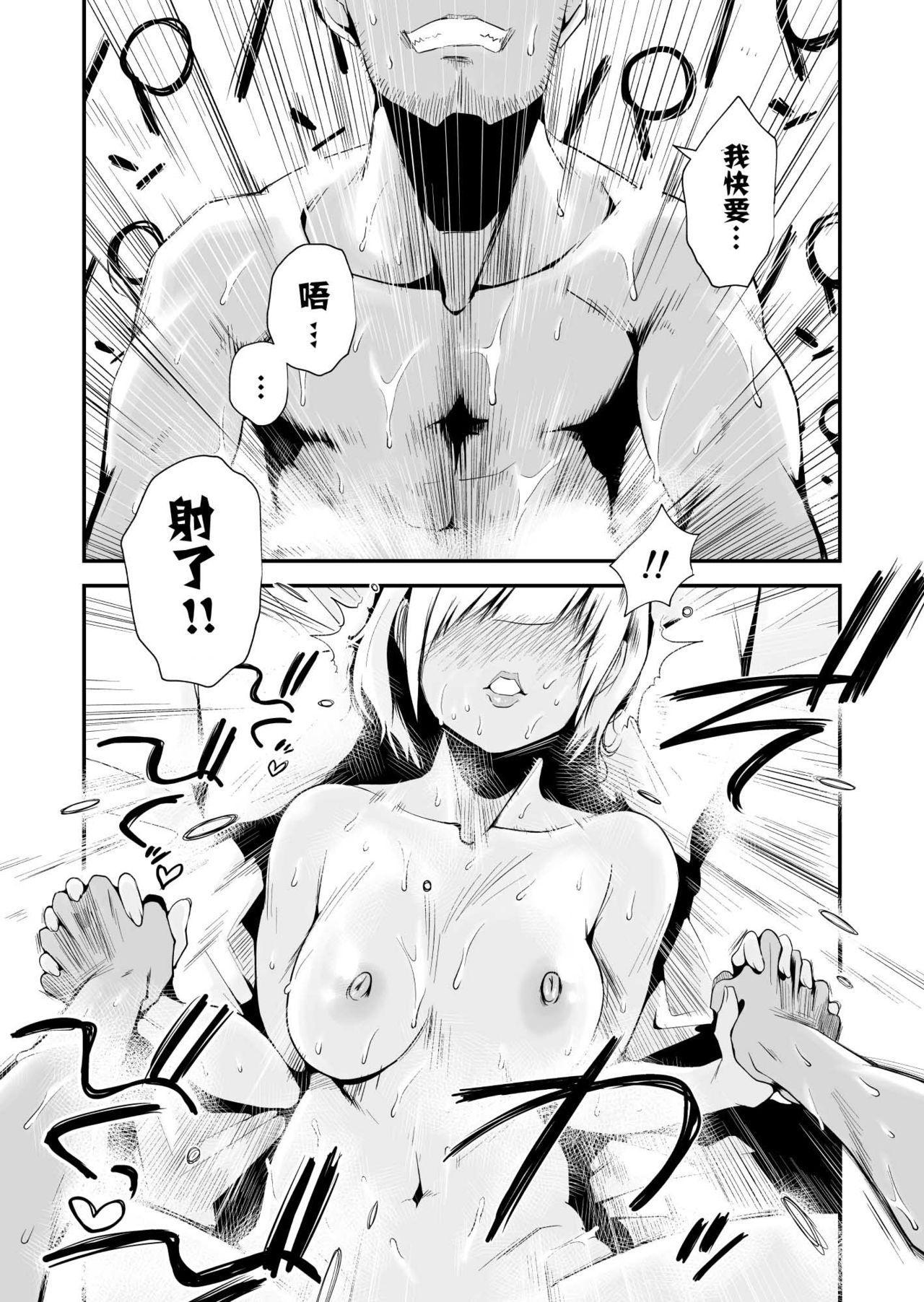 [Haitoku Sensei] Ore no Yome ga Netorarete Iru! ~Umi no Mieru Machi Kouhen~[Chinese]【不可视汉化】 28