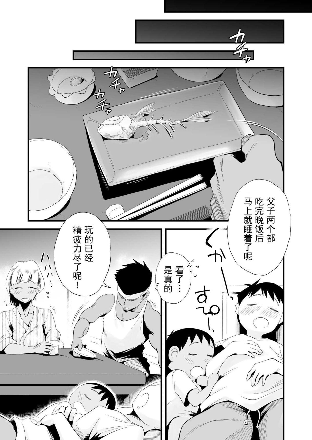 [Haitoku Sensei] Ore no Yome ga Netorarete Iru! ~Umi no Mieru Machi Kouhen~[Chinese]【不可视汉化】 31
